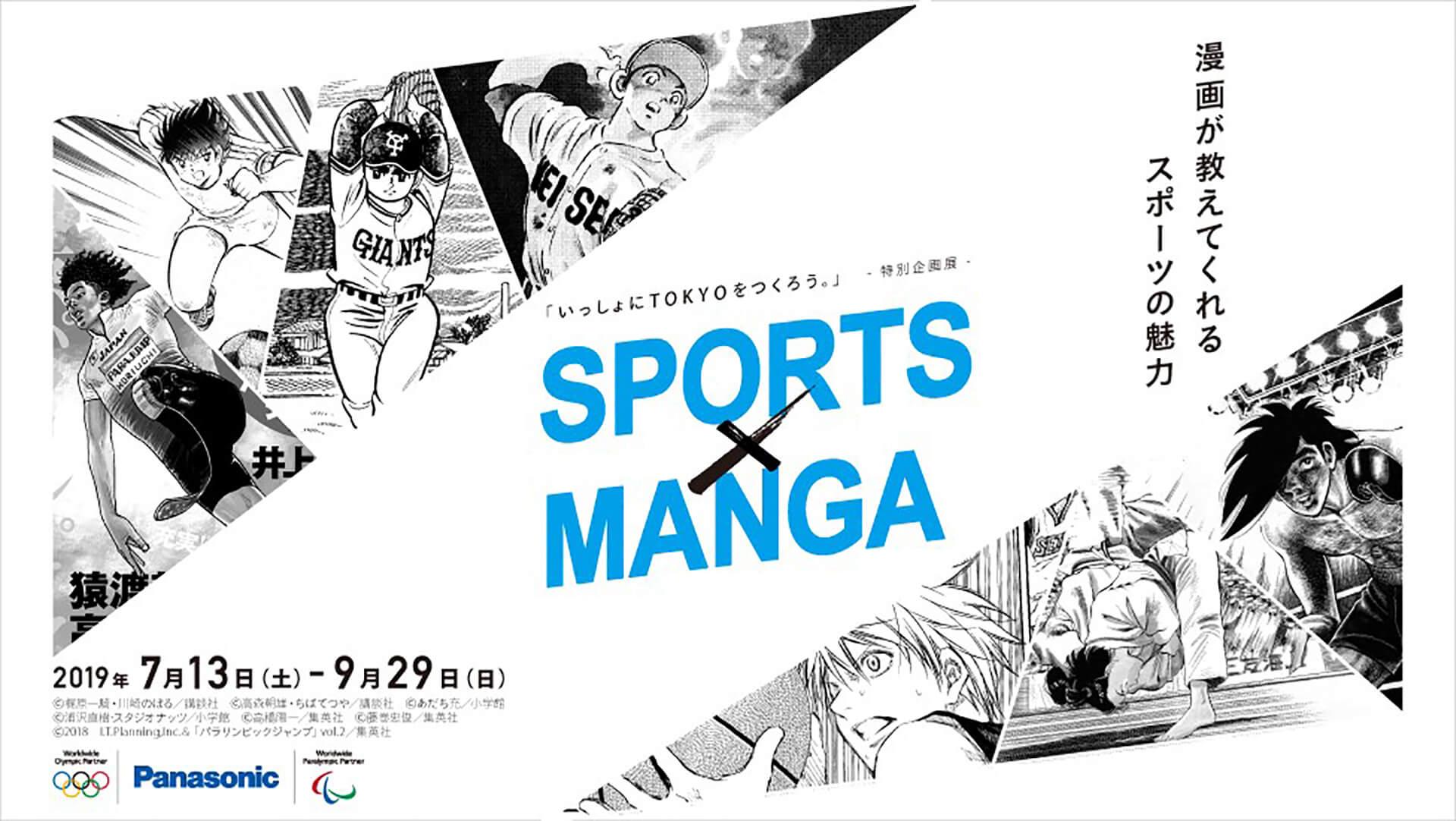 この写真は 特別企画展「SPORTS×MANGA」の告知バーナーです。人気漫画がランダムに散っている躍動的なポスターです。
