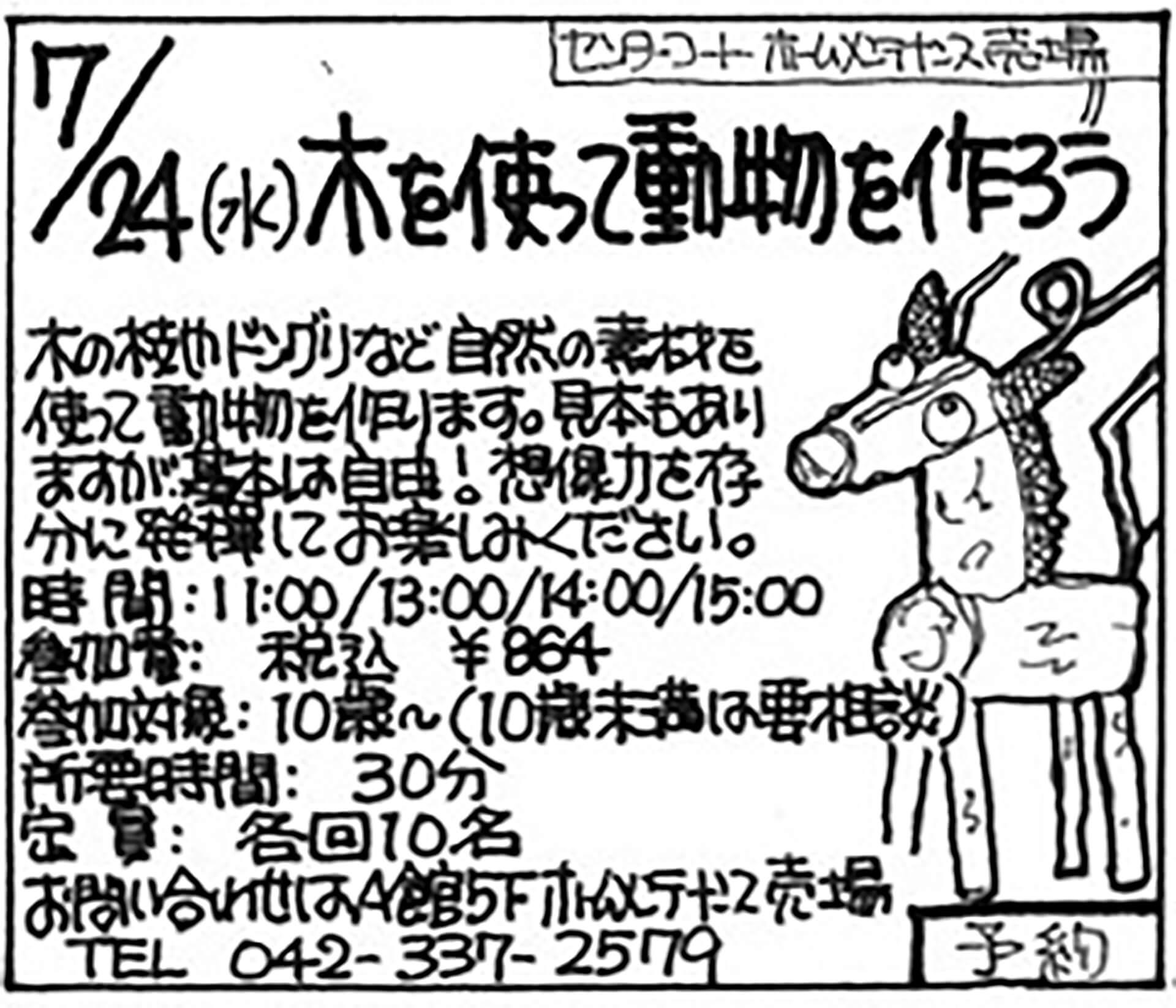 この写真は京王アートマン、2019夏のワークショップの具体的内容を手書き文字で表記したもの。木の動物作りの告知です