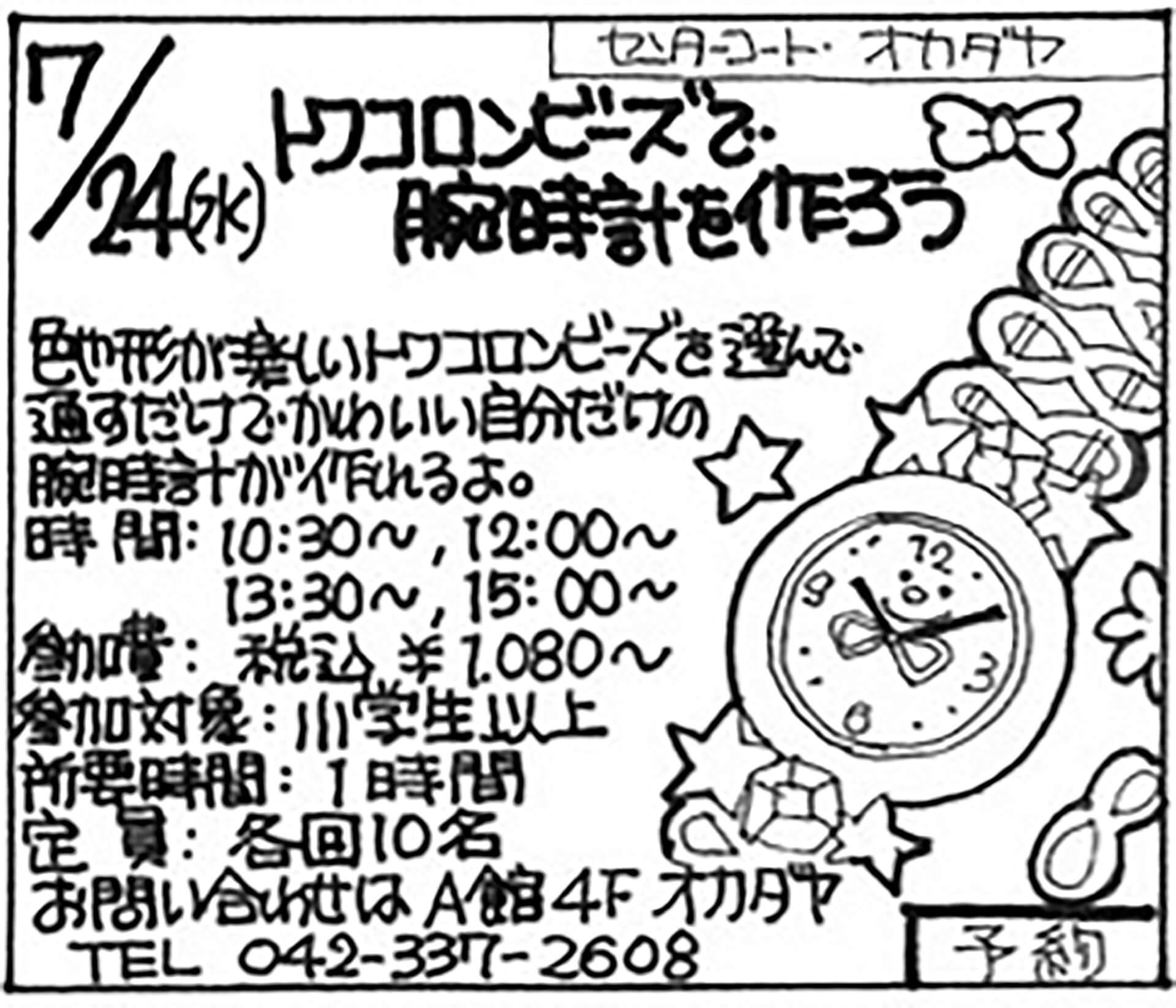 この写真は京王アートマン、2019夏のワークショップの具体的内容を手書き文字で表記したもの。腕時計作りの告知です