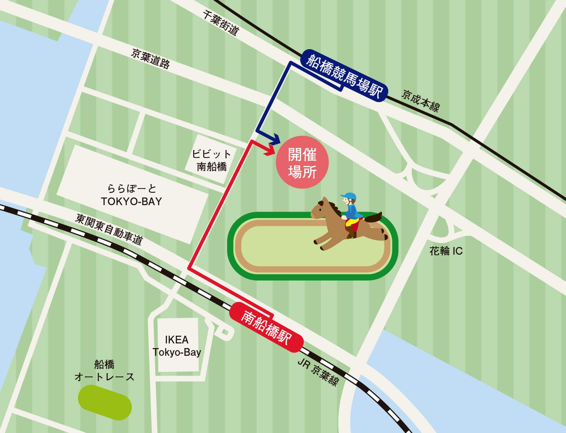 船橋競馬場フリーマーケットのアクセスマップ
