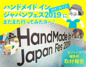 ハンドメイドインジャパンフェス2019のバナー