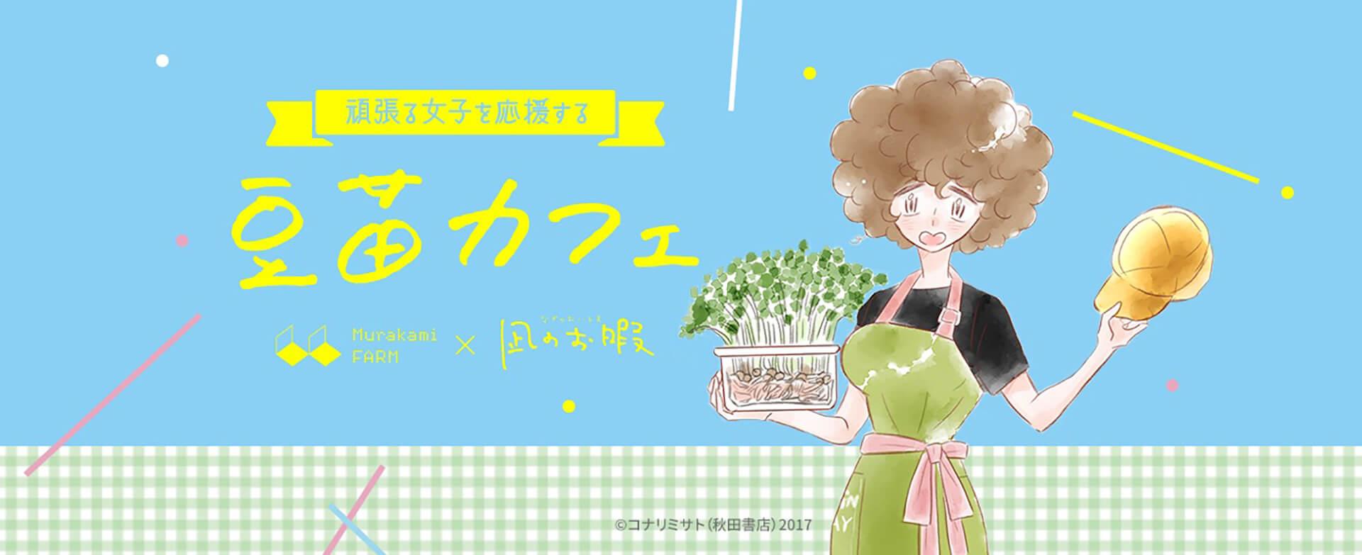 この写真は「豆苗カフェ」の告知バーナー・主人公が豆苗を持っているイラストです