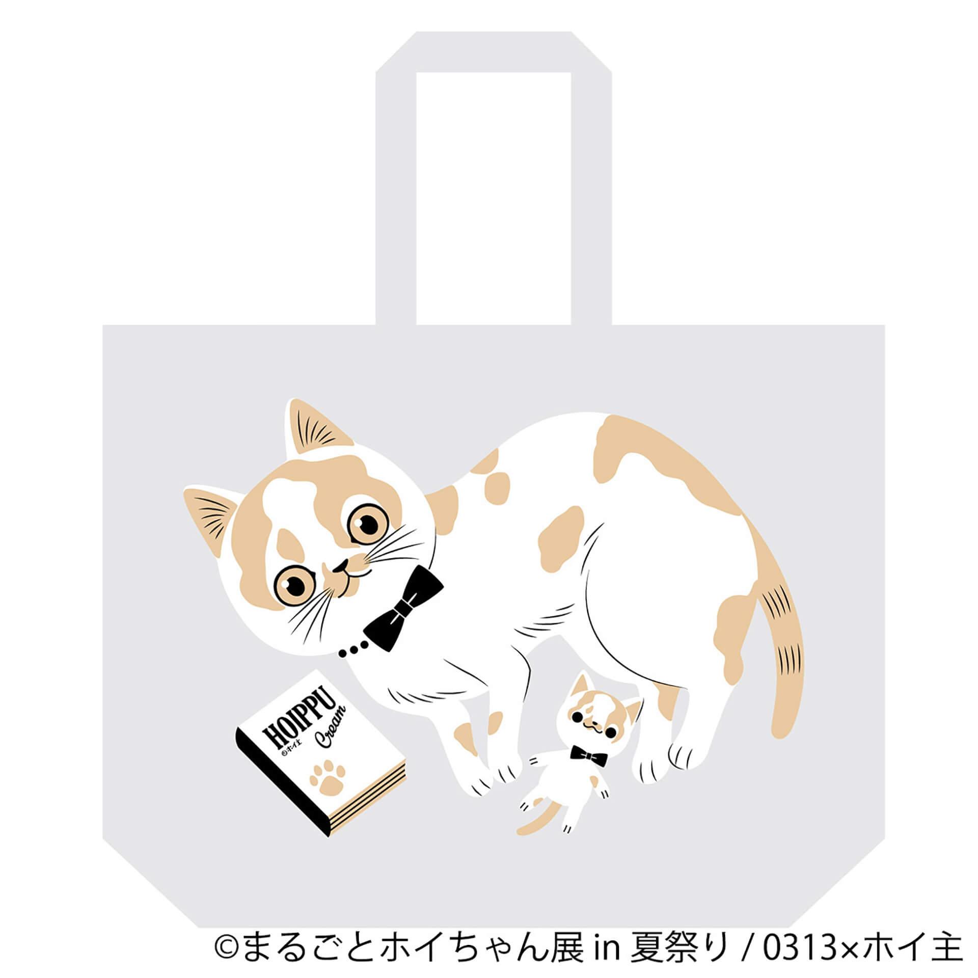 この写真はまるごとホイちゃん展 in 夏祭りの物販例。イラストのトートです