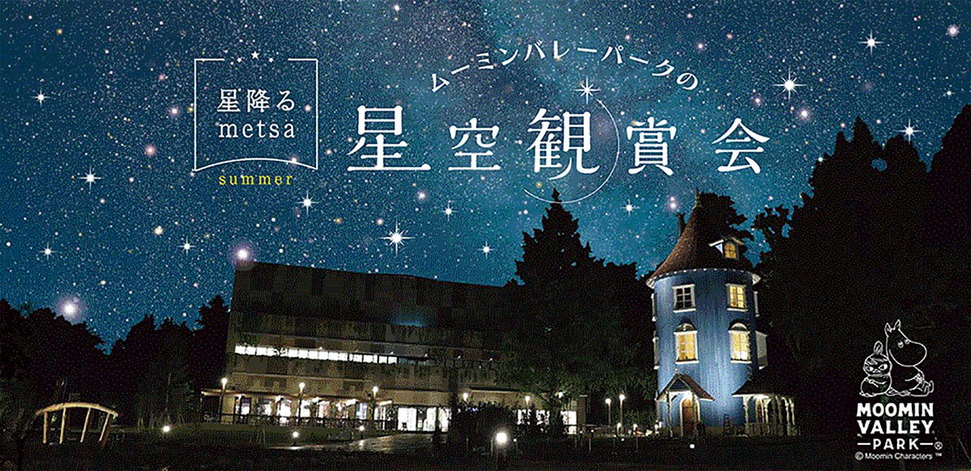 この写真は、ムーミンバレーパーク」星空観賞会のイメージバーナー。園内の空に星がたくさん