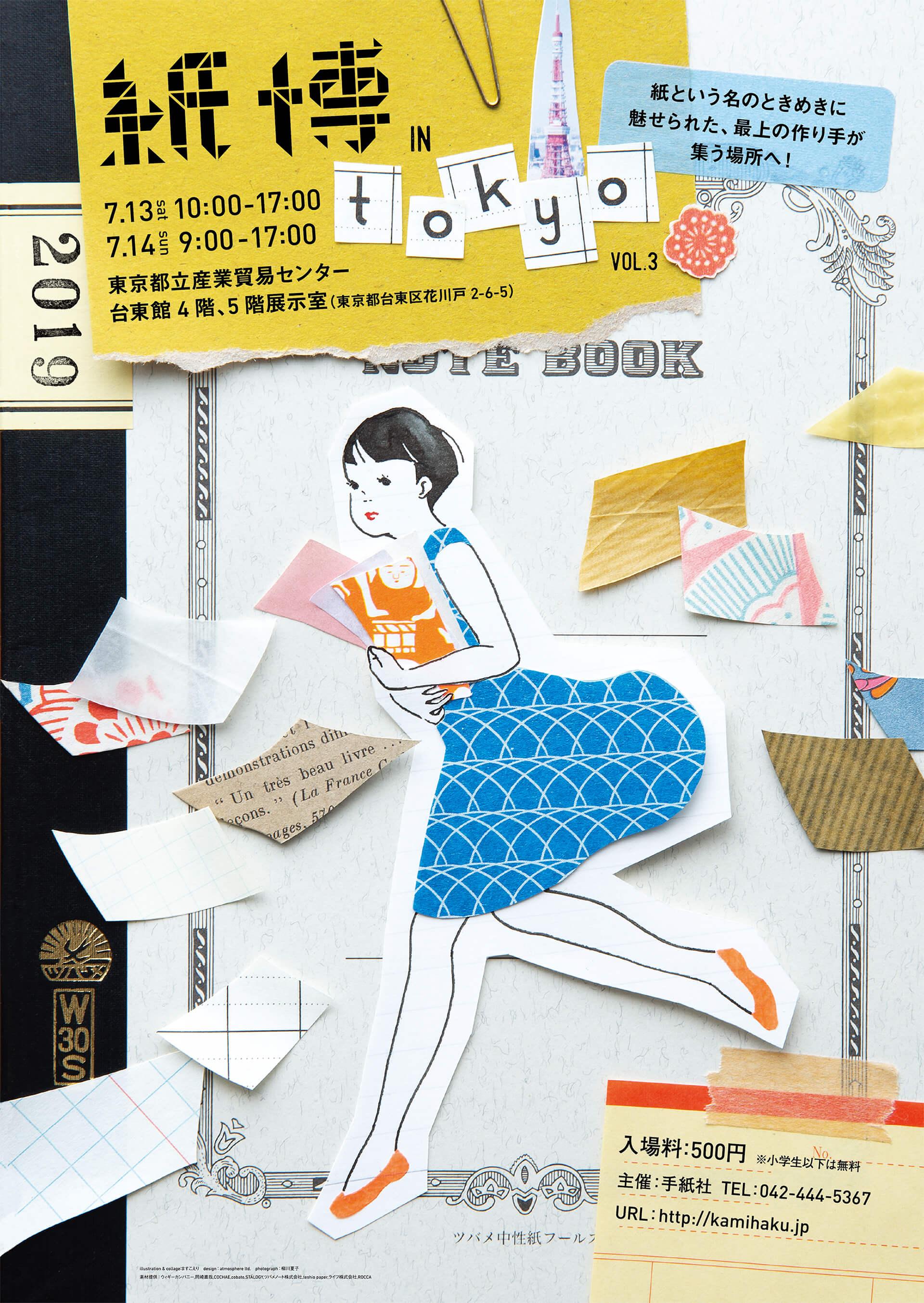 この写真は紙博 in東京 vol.3のメインビジュアル。女子が会場へ訪れようとしている切り貼りアートです