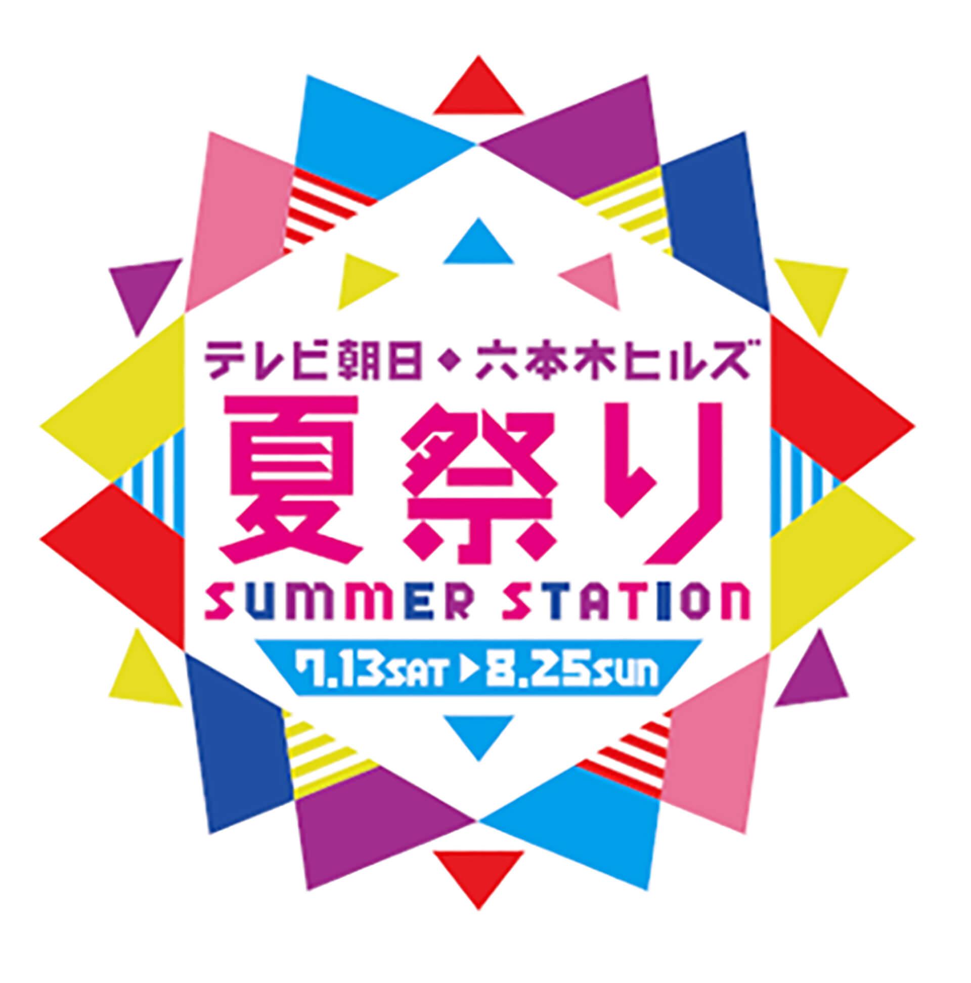 この写真は、テレビ朝日・六本木ヒルズ 夏祭りサマーステーションのイベント用ロゴです