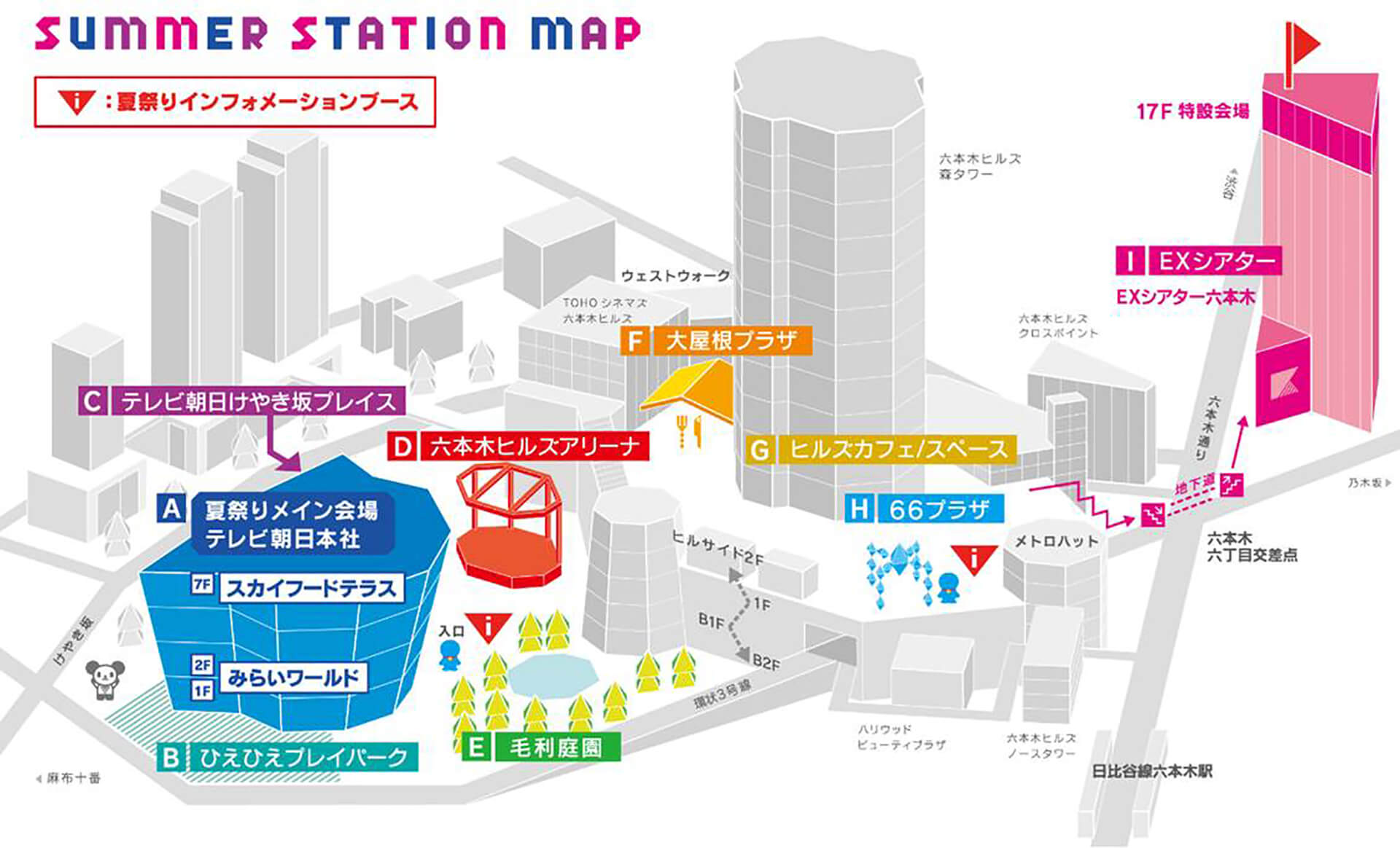 この写真は、テレビ朝日・六本木ヒルズ 夏祭りサマーステーションの会場3Dマップです
