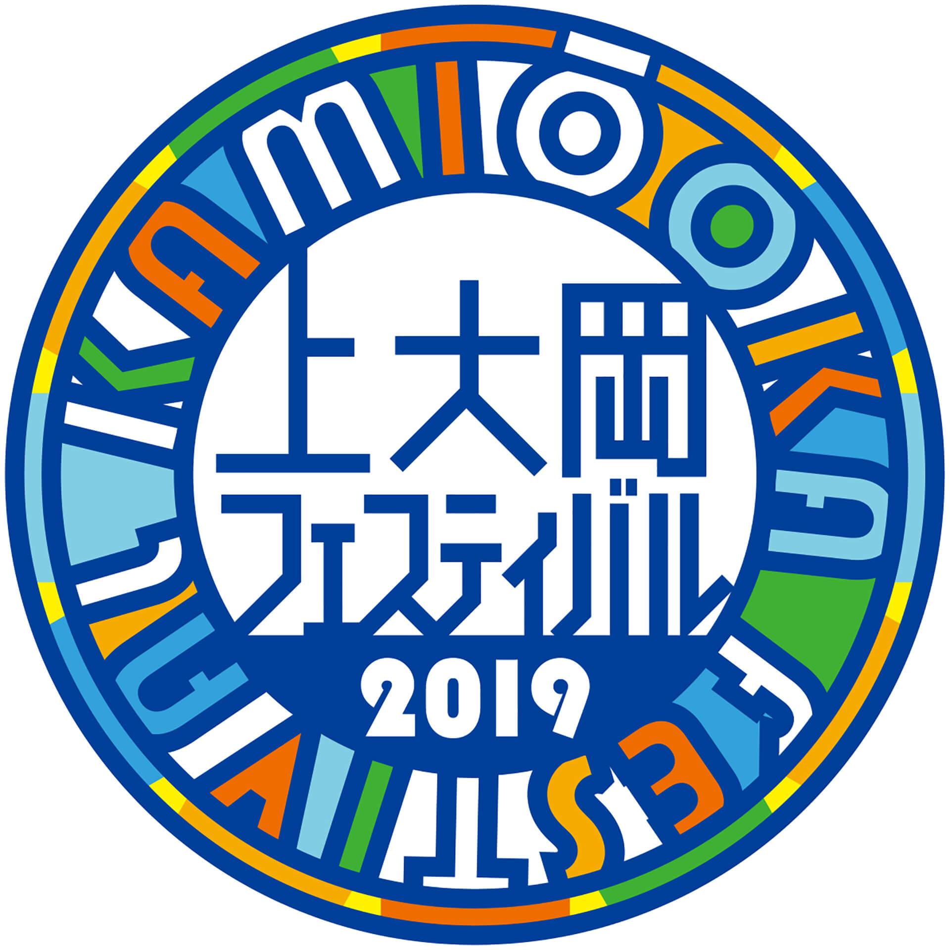 この写真は上大岡フェスティバルのロゴ