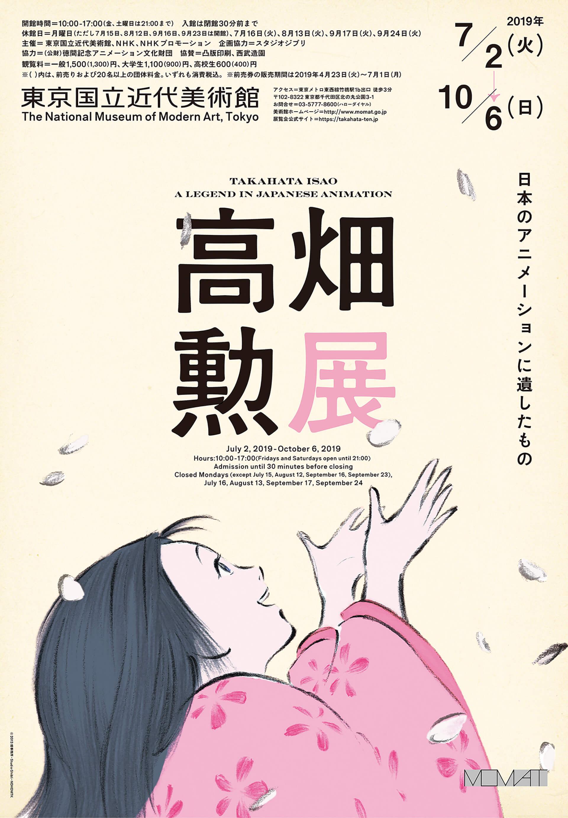 高畑勲展のメインビジュアル・かぐや姫の物語のイラスト入り