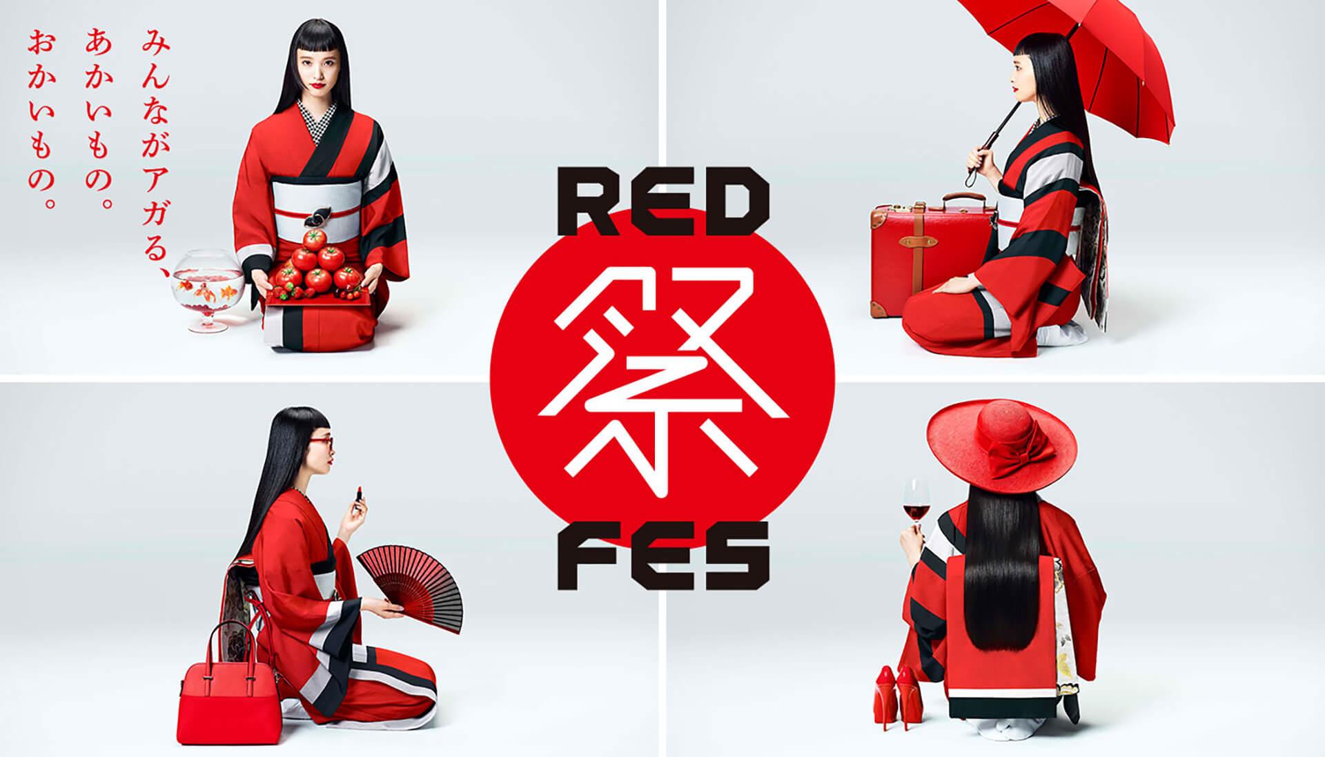 この写真は、RED FESのメインビジュアル。赤い着物きた女性です。