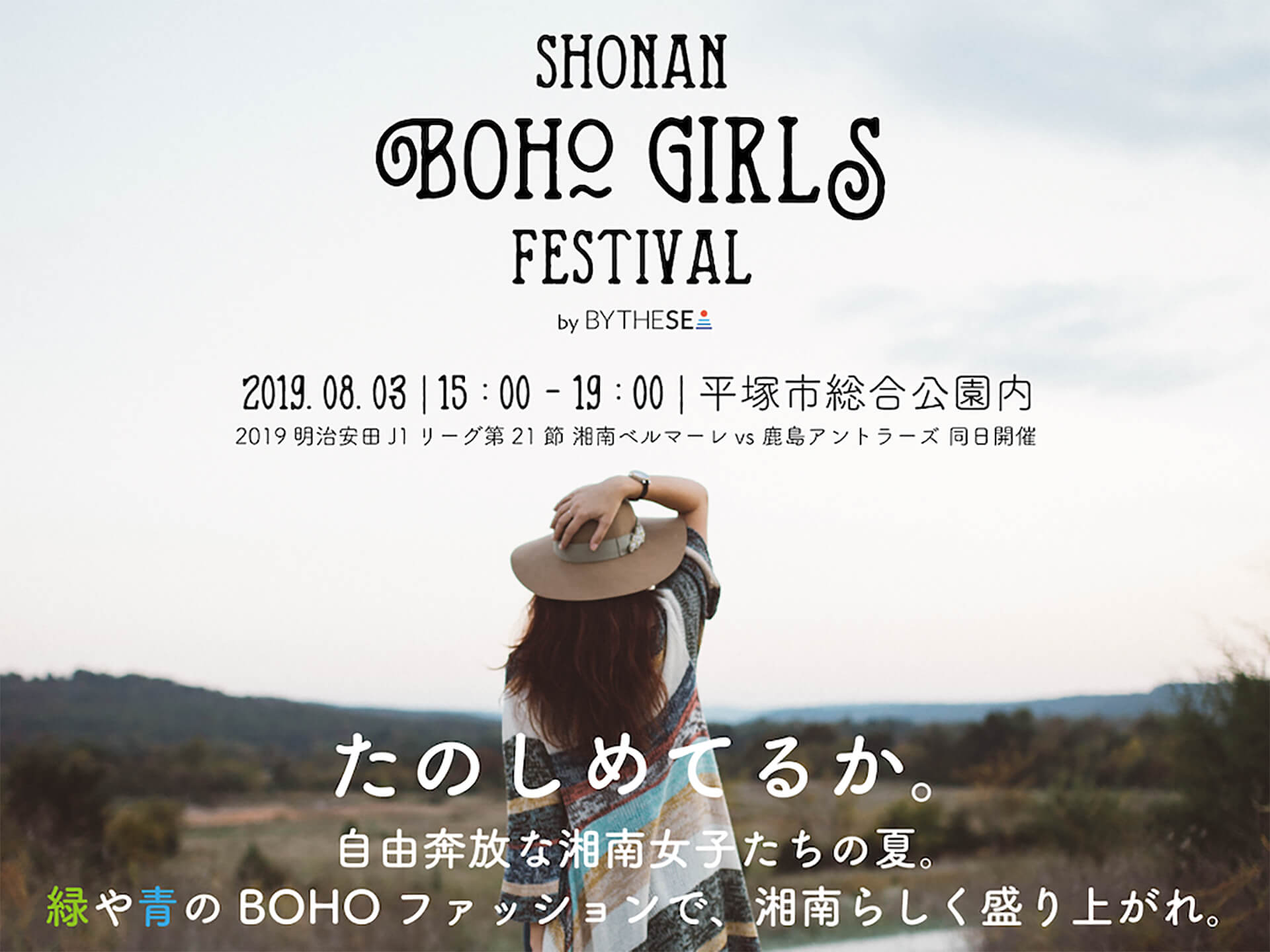 この写真は、湘南BOHOガールズフェスのメインビジュアル。女性が会場を眺めている様子です
