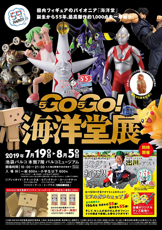 この写真はGO!GO!海洋堂展のメインビジュアル。海洋堂のフィギュアの集合写真です