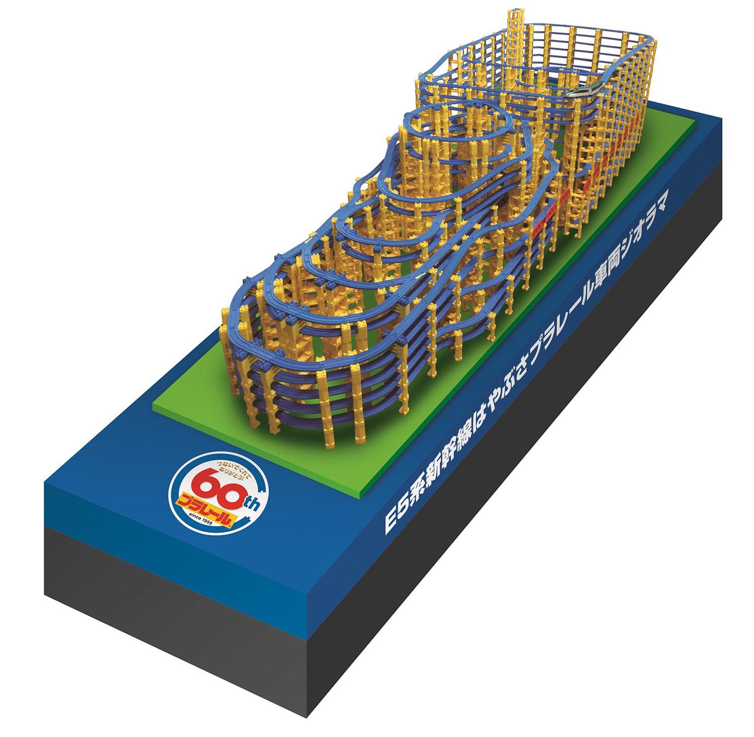 この写真は、プラレール60周年記念展に出展される、大型のプラレールジオラマ「E5系新幹線はやぶさプラレール車両ジオラマ」の全景