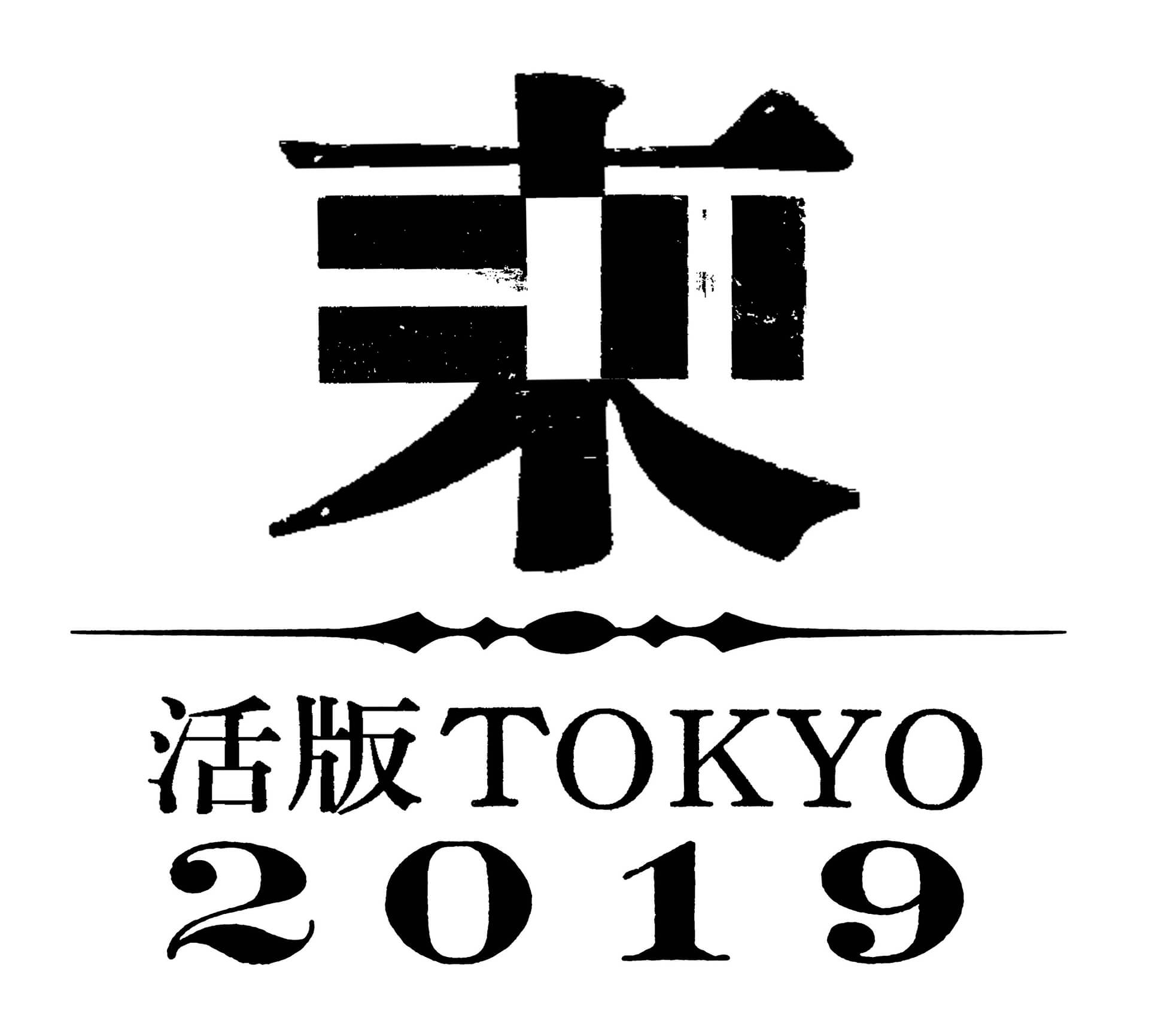 この写真は活版TOKYO2019のイベントロゴ。活版印刷風書体です