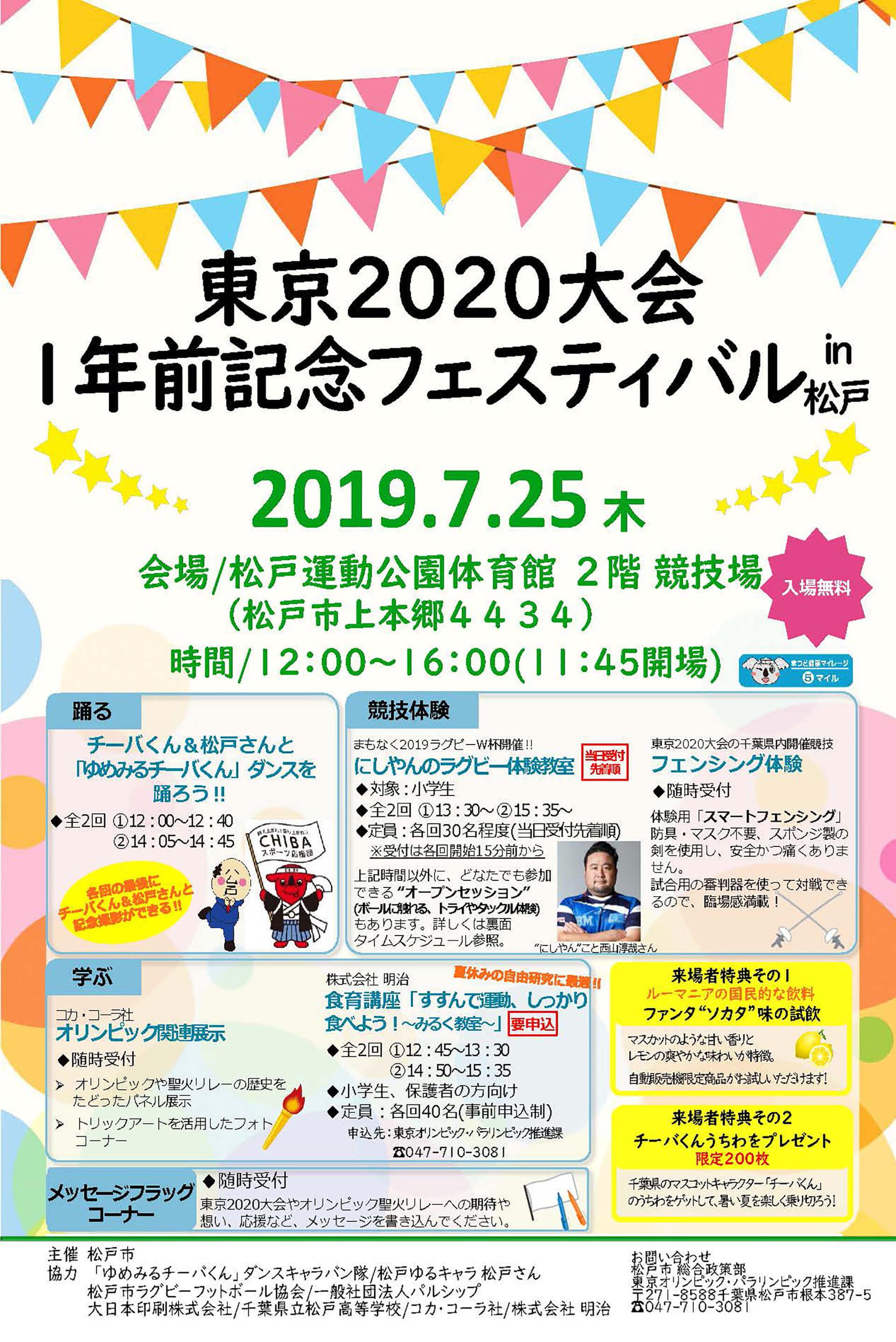 この写真は、東京2020大会1年前記念フェスティバルin松戸の告知ポスター。プログラムの内容が列挙されています