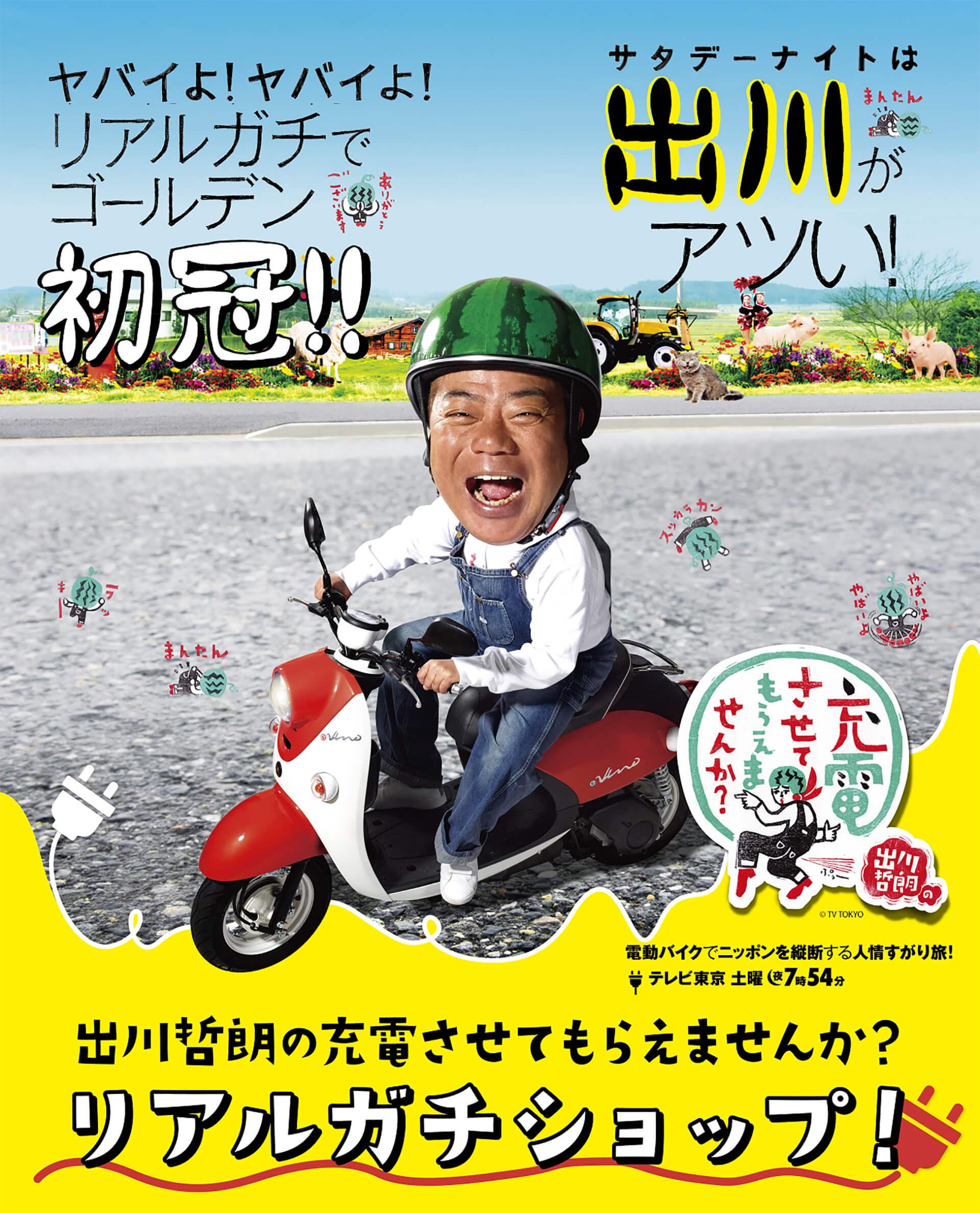 この写真は出川哲朗の充電させてもらえませんか?のリアルショップのメインビジュアル。出川がバイクに乗っている写真です