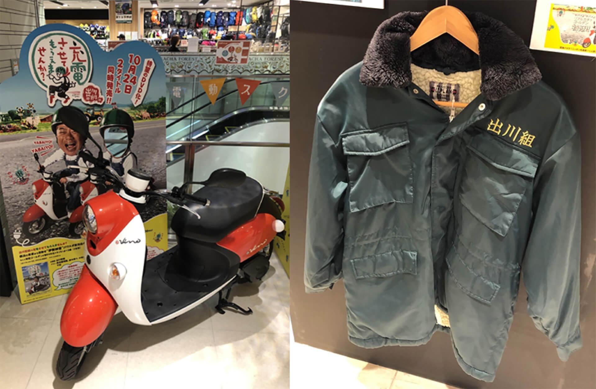 この写真は出川哲朗の充電させてもらえませんか?のリアルショップで展示するバイクや番組衣装です