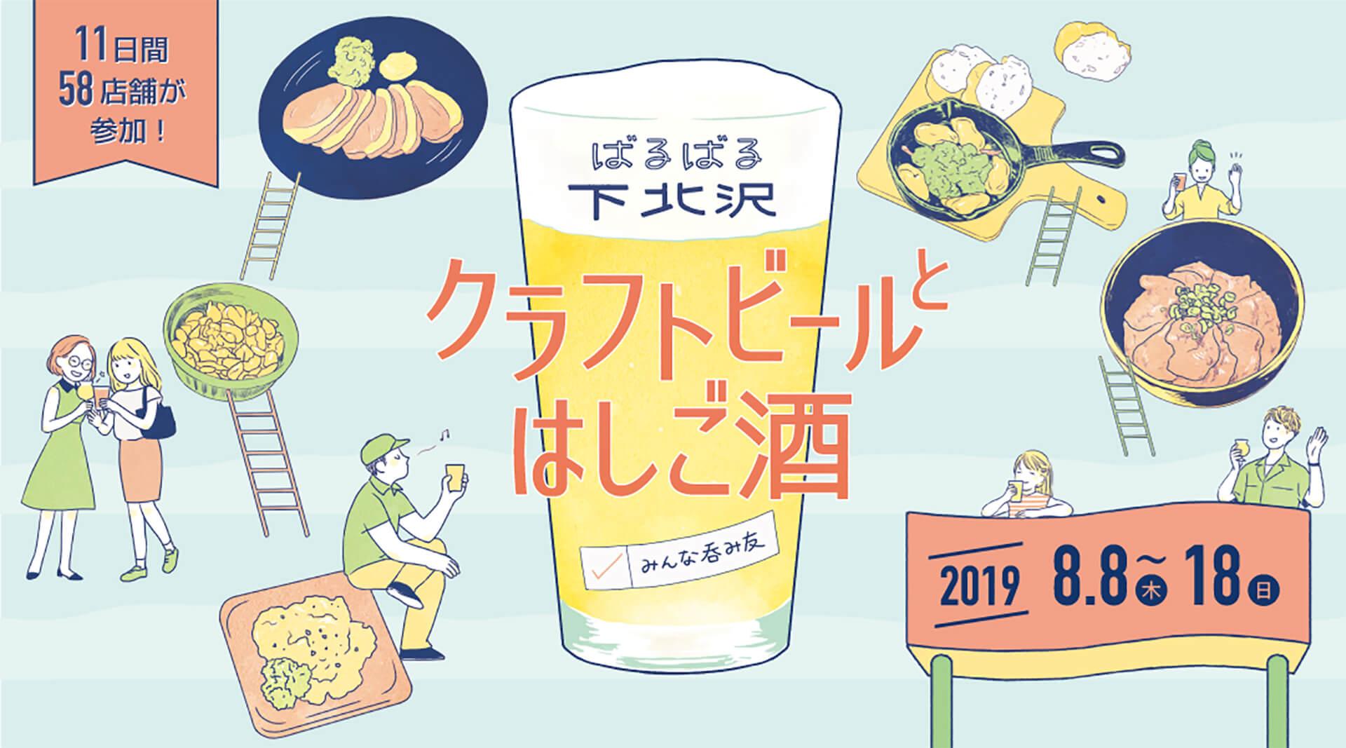 この写真は「ばるばる下北沢 クラフトビールとはしご酒 みんな呑み友」のメインビジュアル。開催風景を複数のイラストで紹介