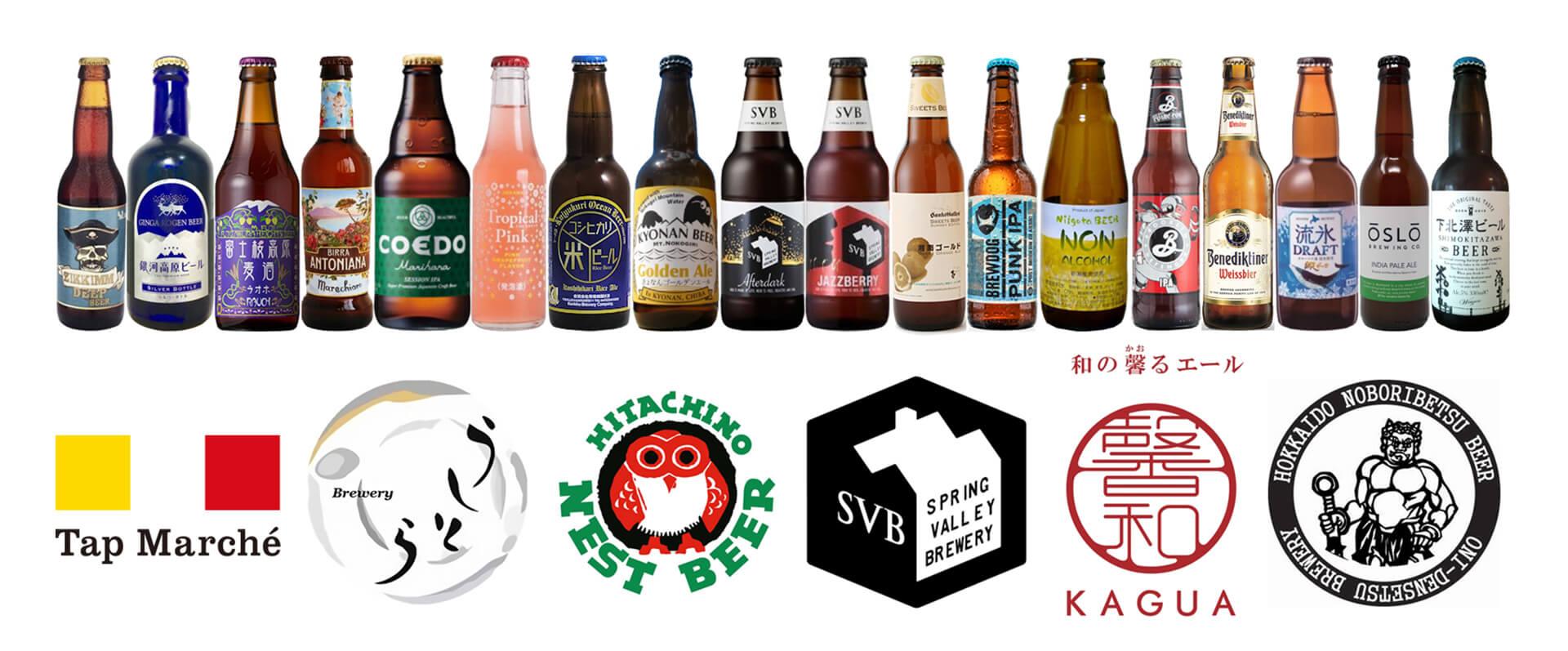 この写真は「ばるばる下北沢 クラフトビールとはしご酒 みんな呑み友」で飲めるアルコールの単品写真集合、いろんなビールあります