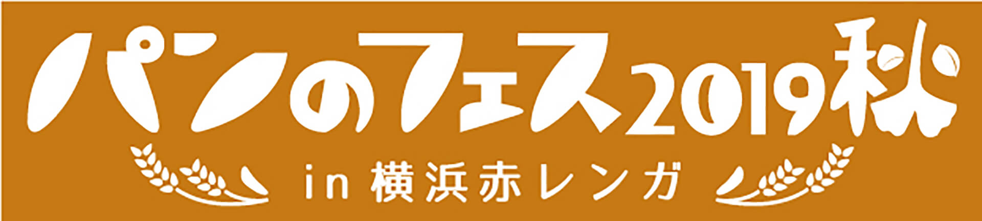 パンのフェス 2019 秋 in 横浜赤レンガのバーナー。イベントタイトル