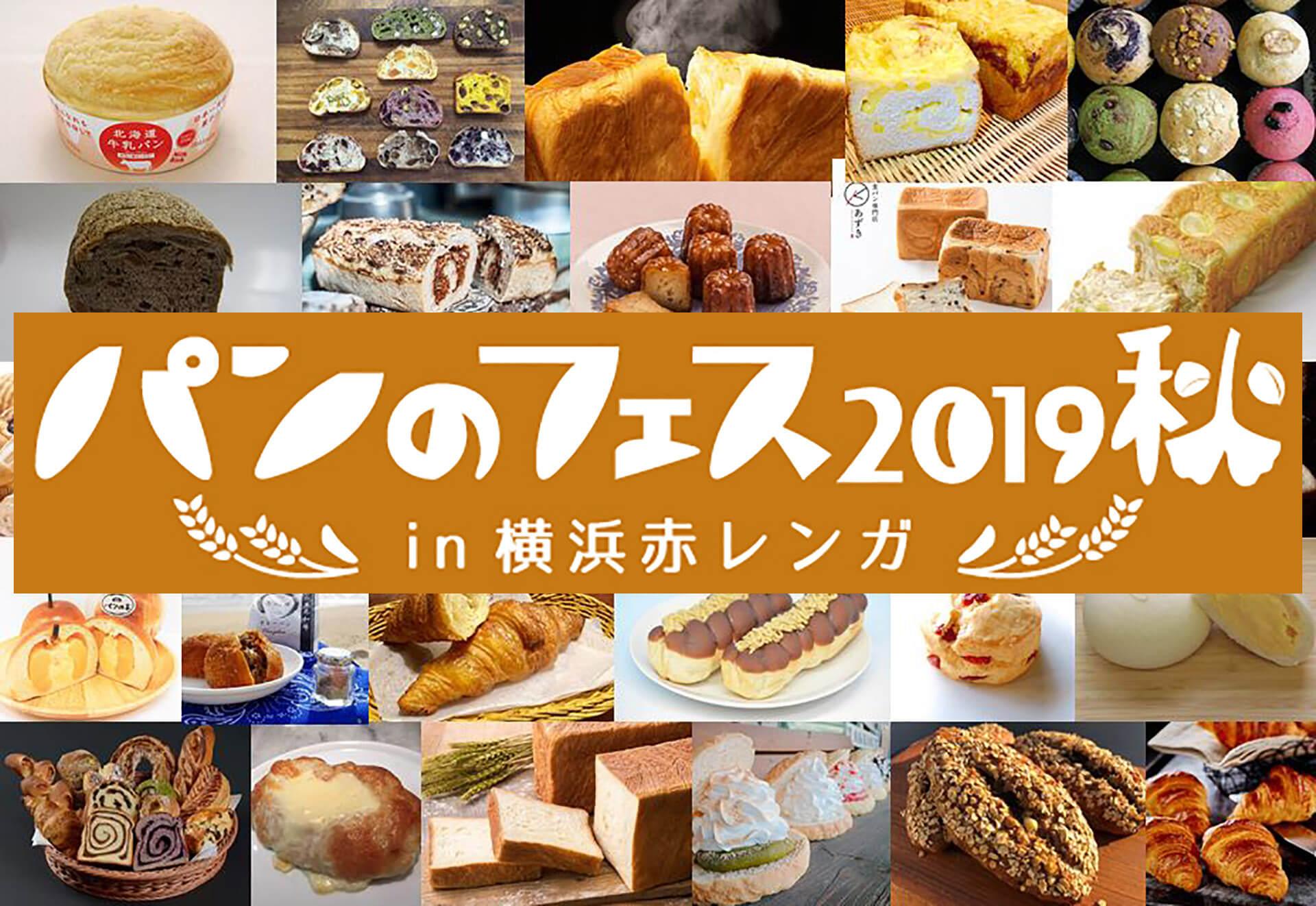 パンのフェス 2019 秋 in 横浜赤レンガのメインビジュアル。ロゴとパン単品集
