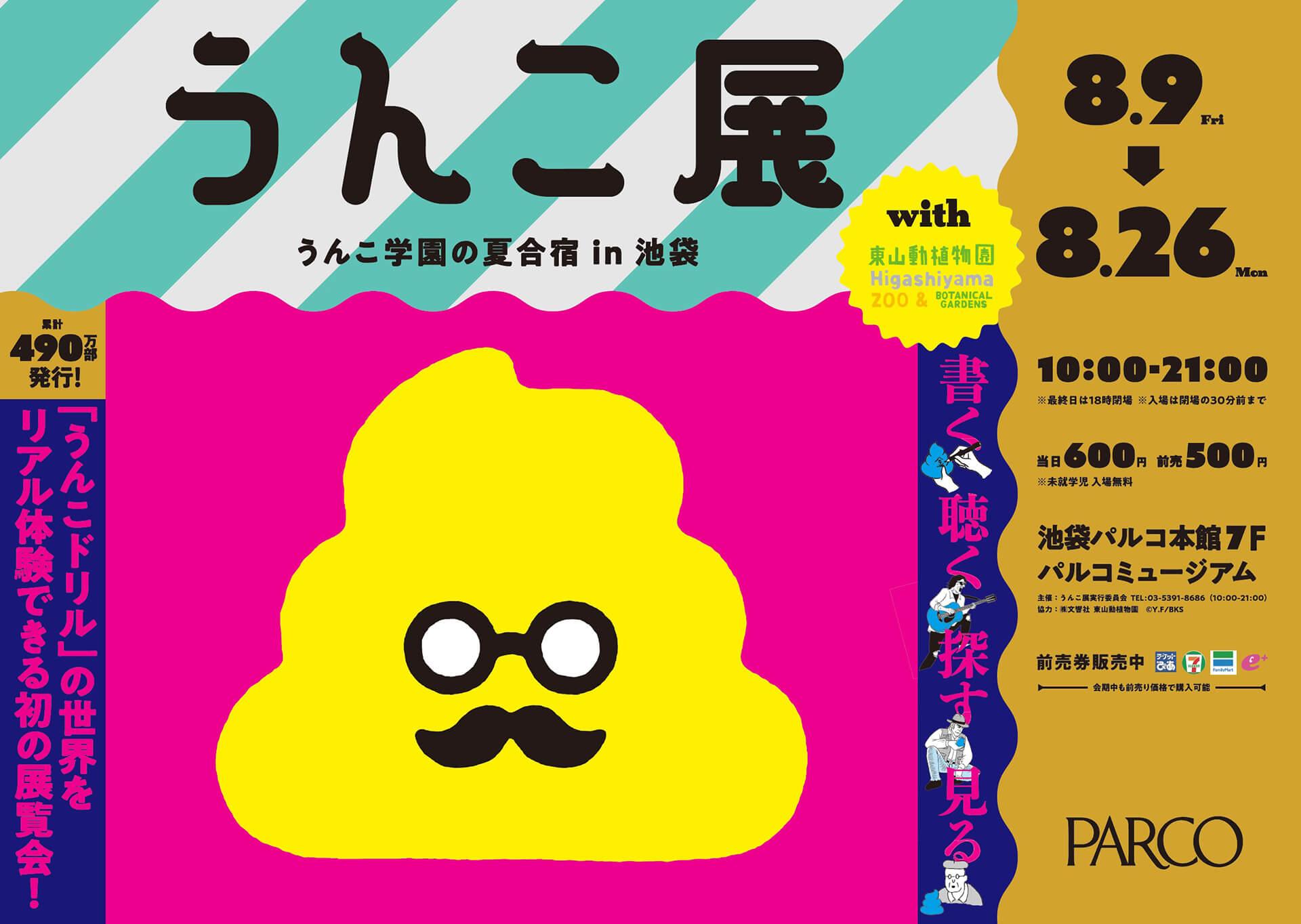 この写真は『うんこ展 うんこ学園の夏合宿 ㏌ 池袋』の告知ポスター。うんこのイラストが描いてあります