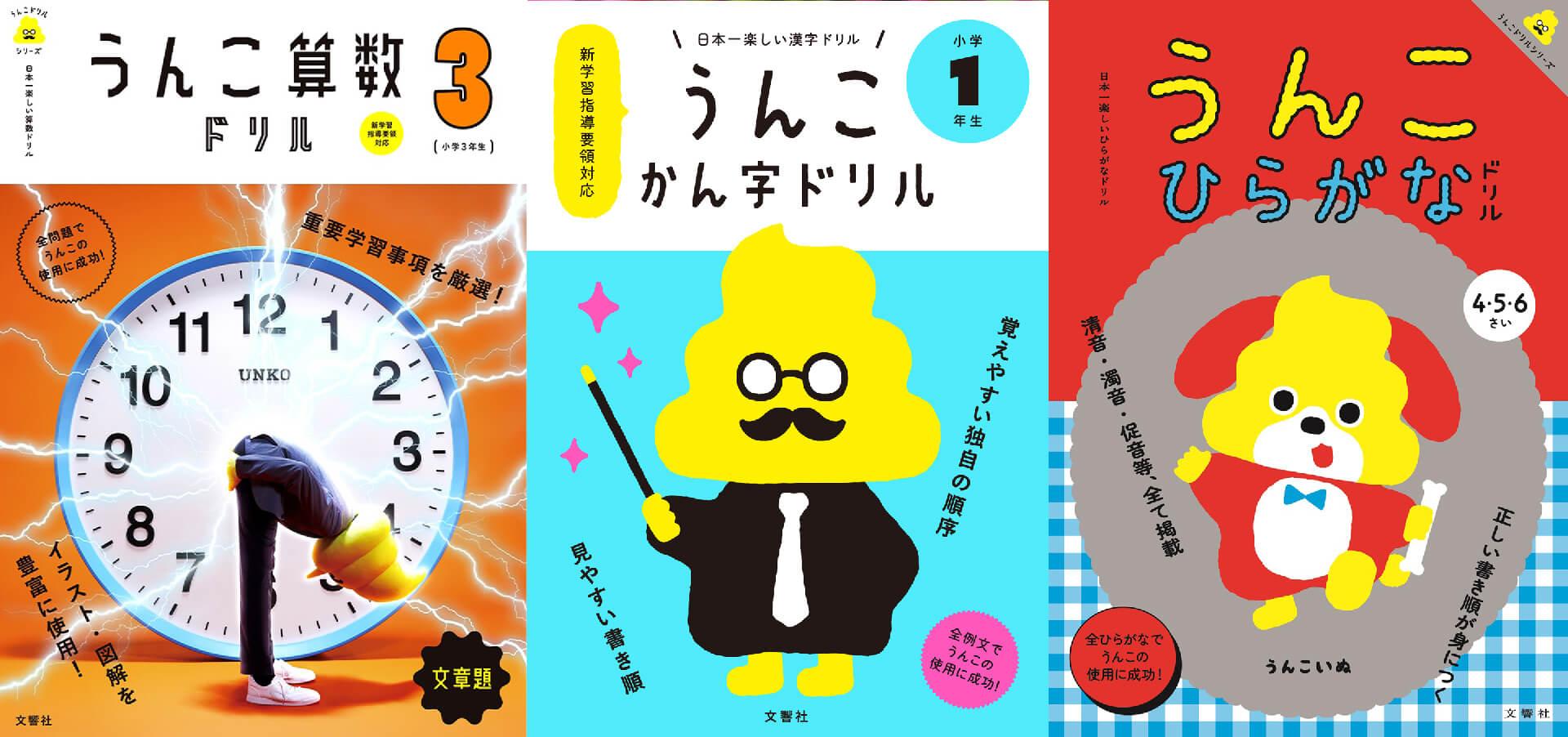 『うんこ展 うんこ学園の夏合宿 ㏌ 池袋』のベースとなった馬鹿売れのうんこドリルの本の表1です