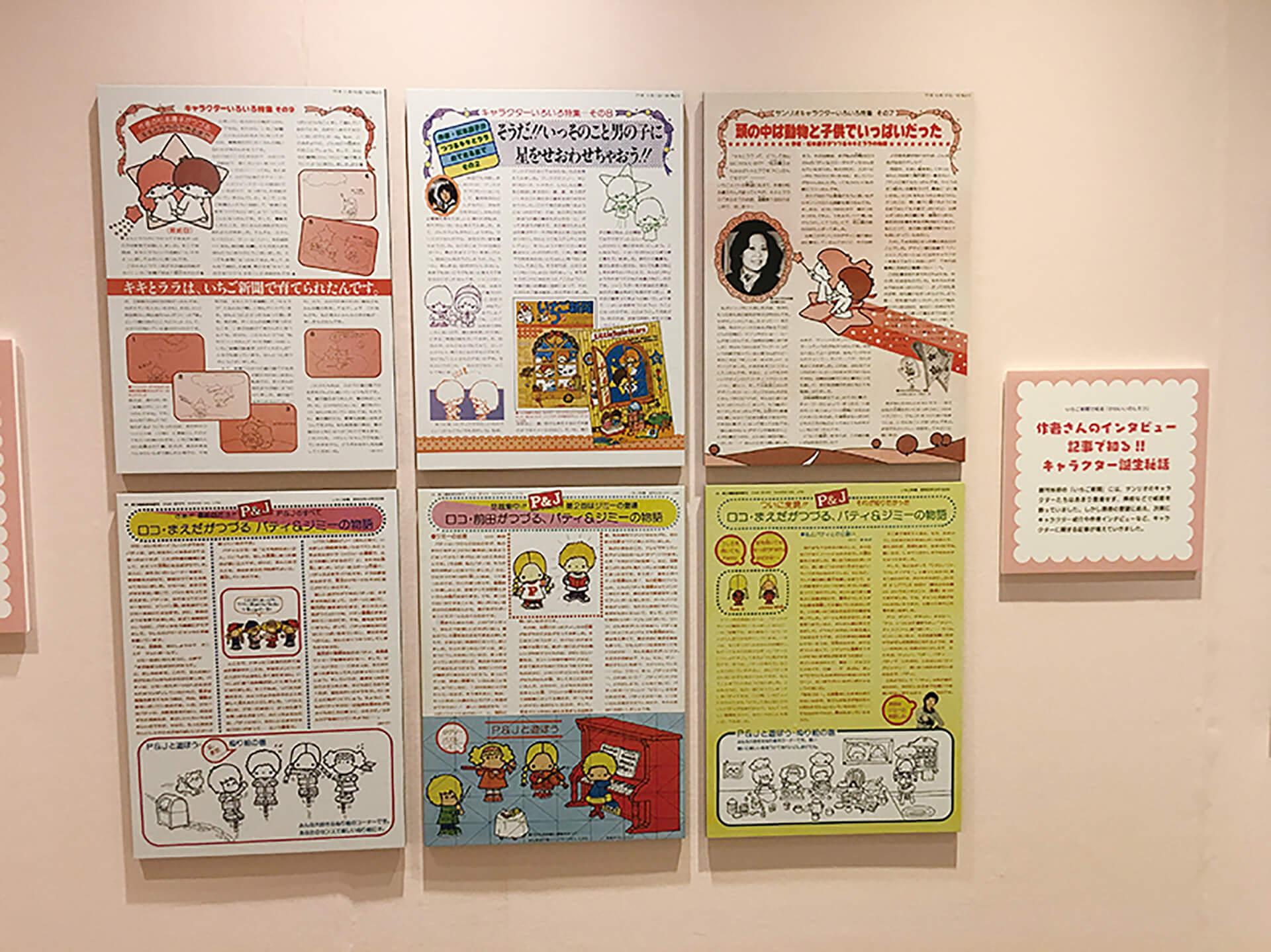 この写真はかわいいのヒミツ展の1コーナー、いちご新聞のヒミツを展示