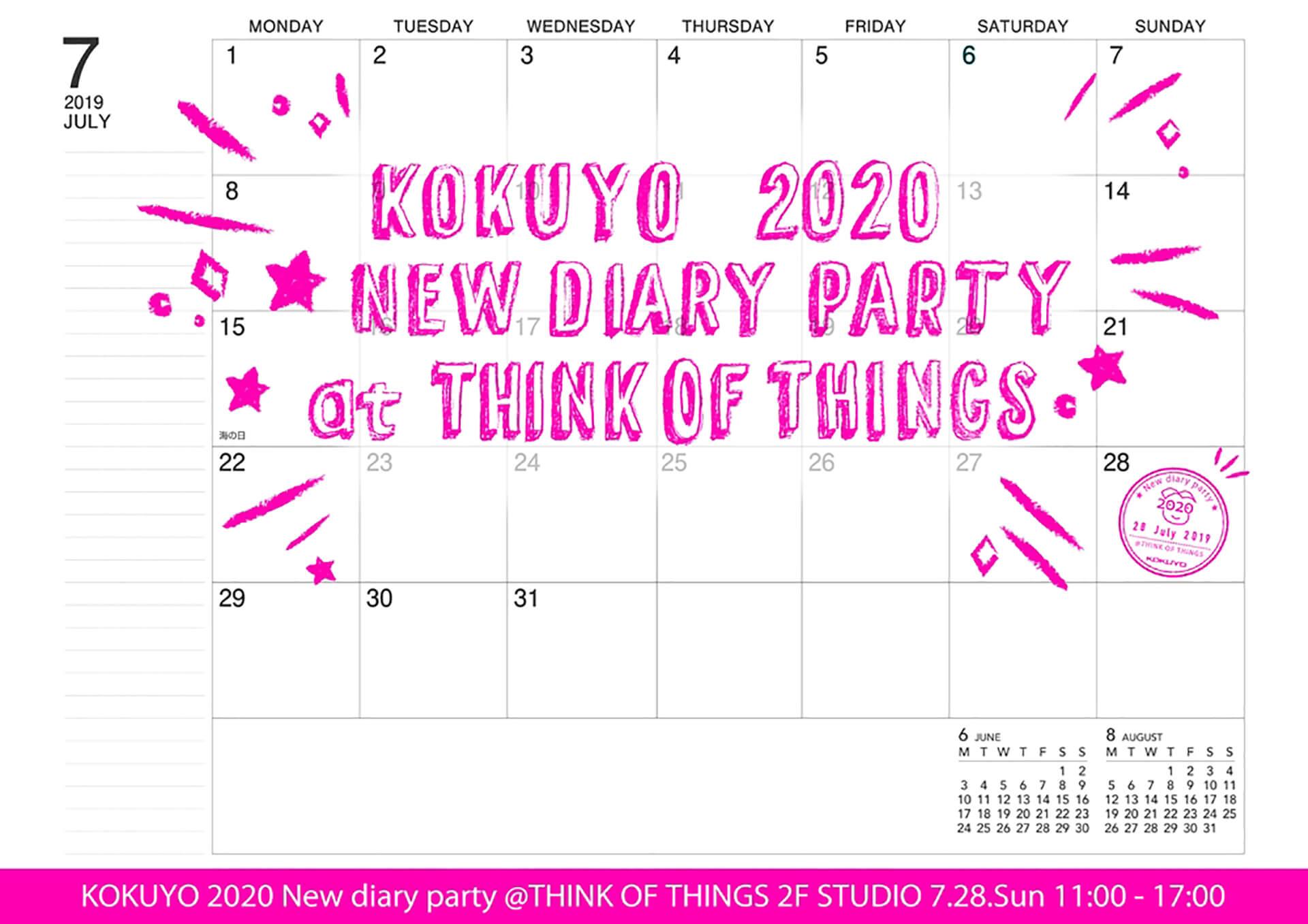 この写真はKOKUYO 2020 NEW DIARY PARTYのメインビジュアル。カレンダー風のデザインです