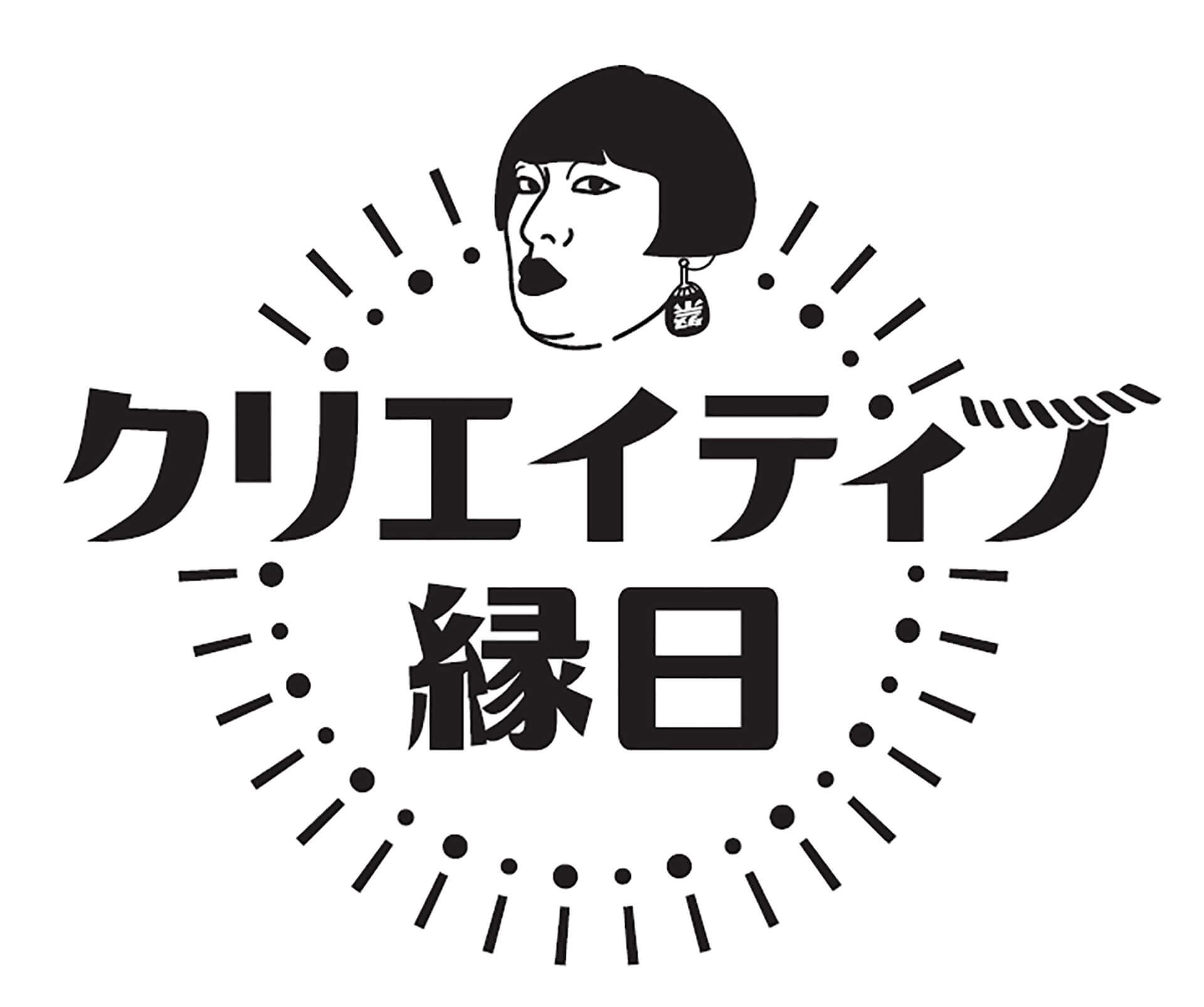 この写真はクリエイティブ縁日のメインビジュアル・イラストを使ったロゴです