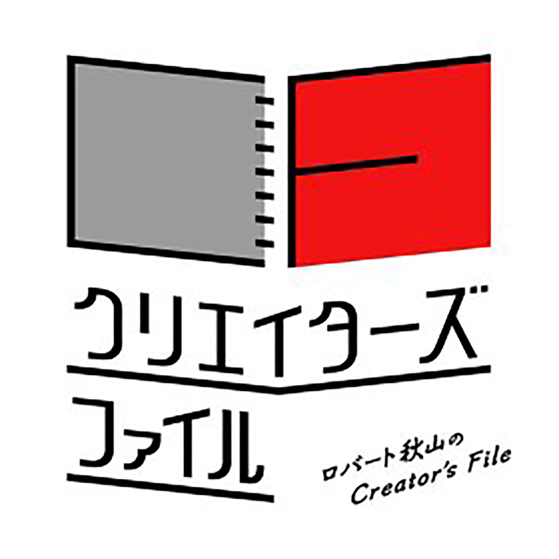 この写真はクリエイターズファイルのロゴです