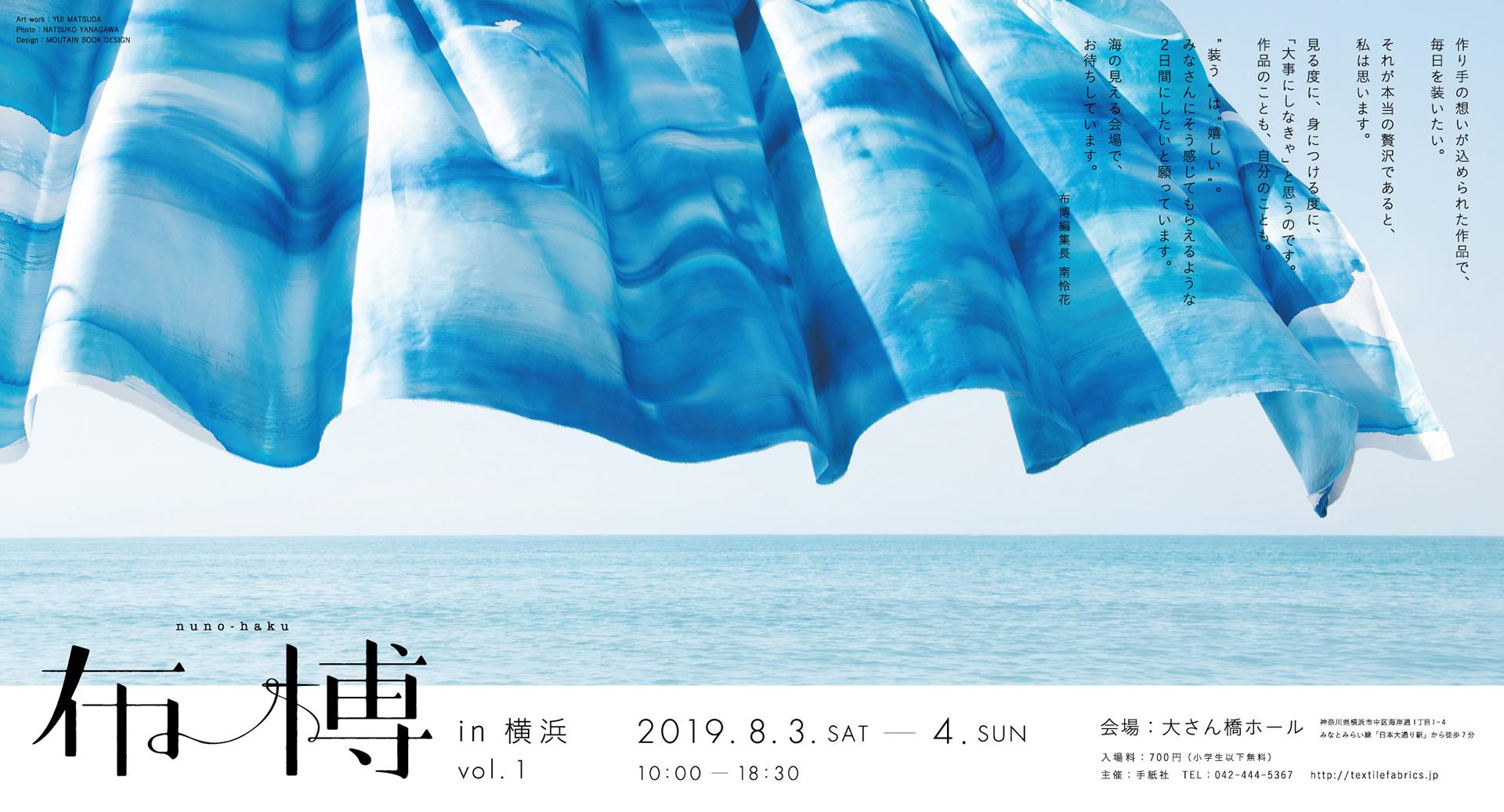 この写真は布博のメインビジュアル。風に舞う布。概要が掲載されています