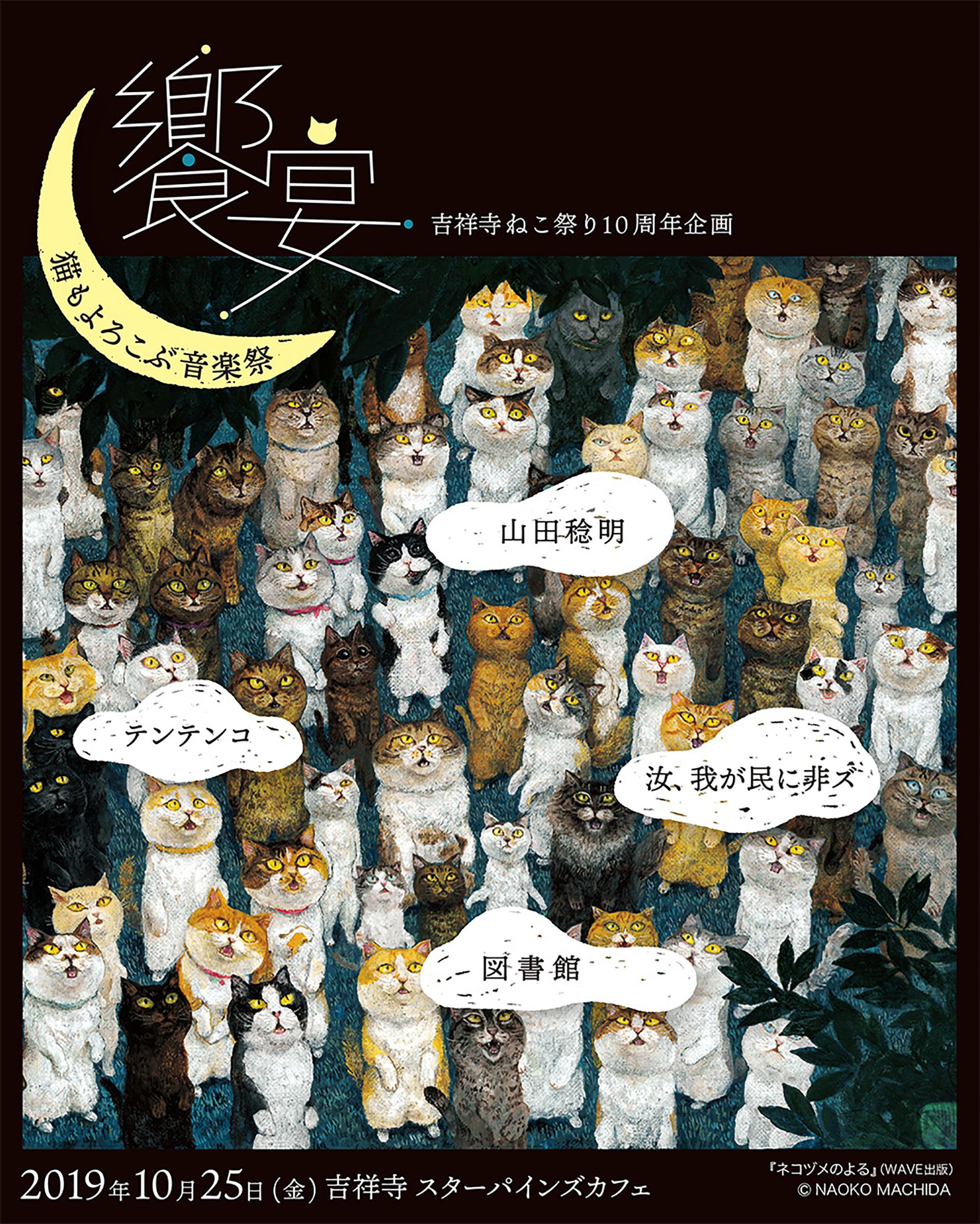 この写真は「饗宴ー猫もよろこぶ音楽祭」のメインビジュアル。ねこワンサカのビジュアルです