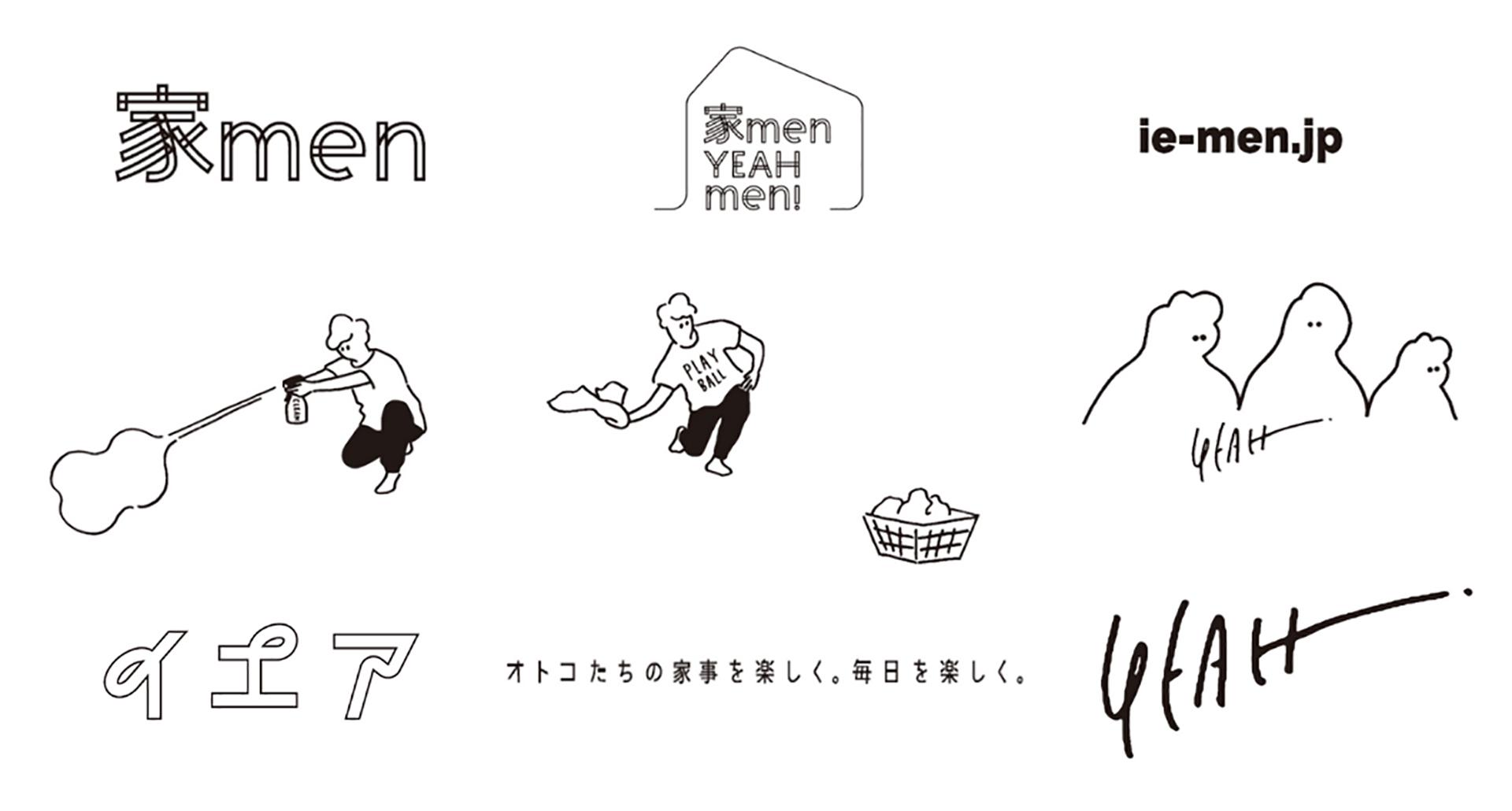 「家men」ワークショップで製作するバッグのイラスト集