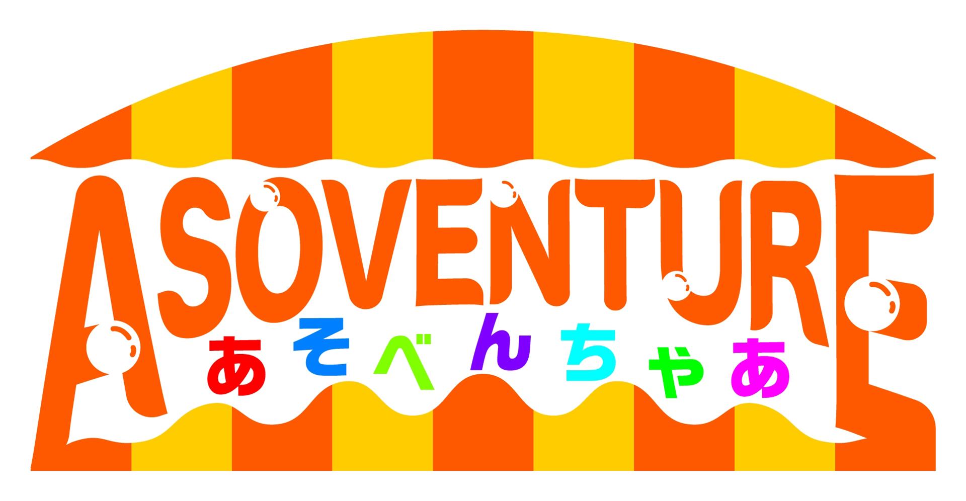 この写真は横浜・八景島シーパラダイス内にあるあそべんちゃあのロゴ
