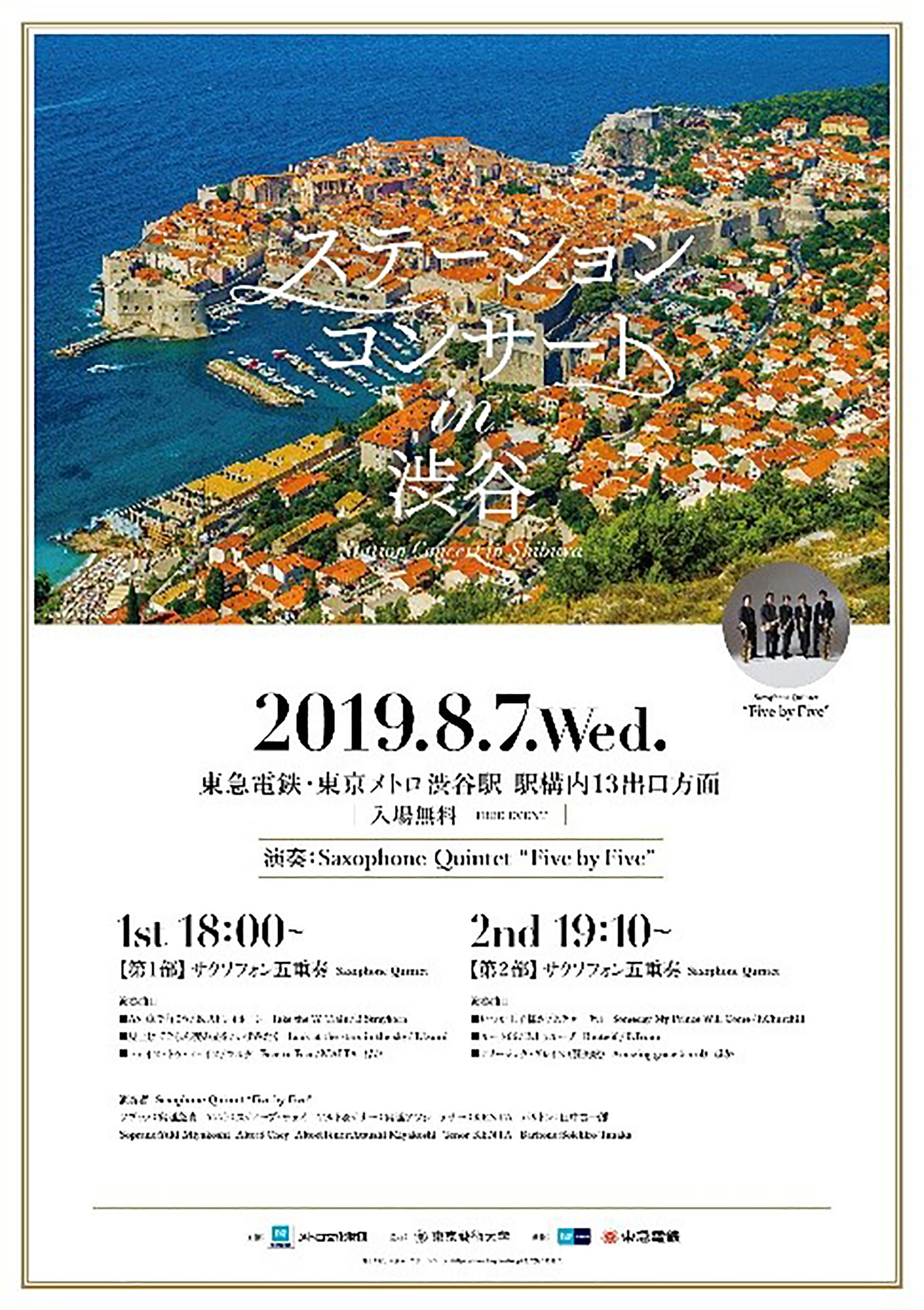ステーションコンサート in 渋谷の告知ポスターです