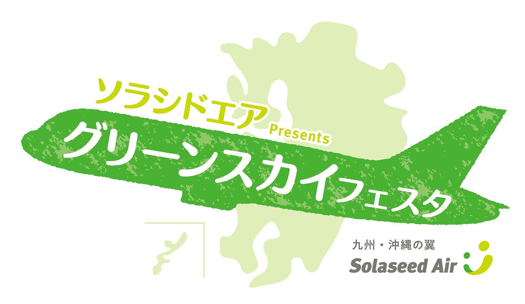 ソラシドエア Presents グリーンスカイフェスタのメインビジュアル