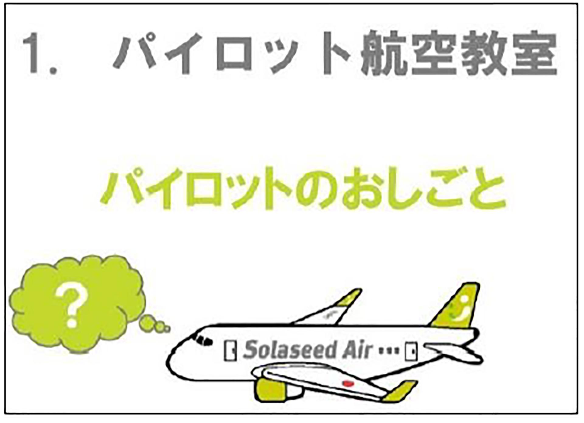 ソラシドエア Presents グリーンスカイフェスタで体験できるパイロット教室