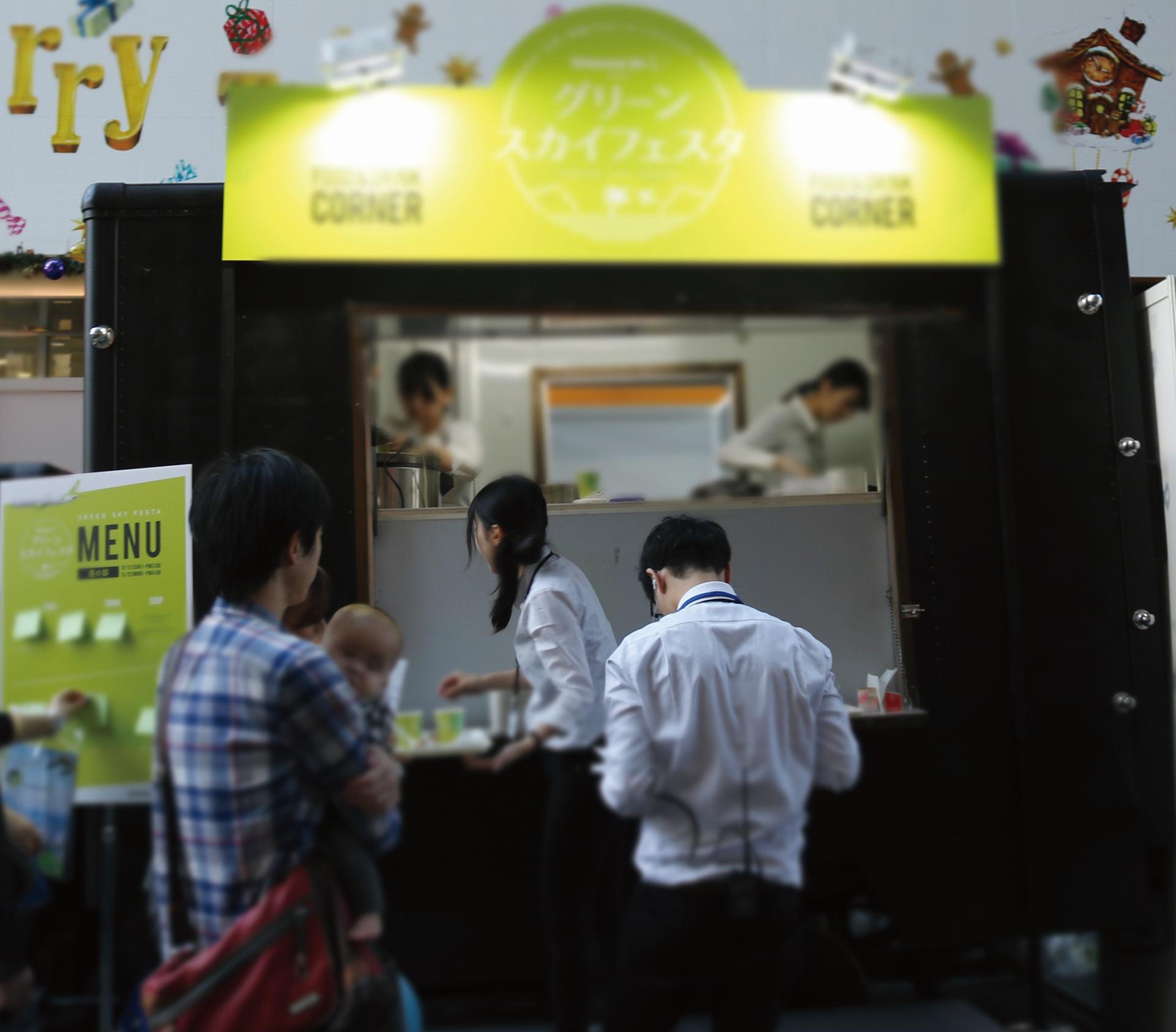ソラシドエア Presents グリーンスカイフェスタで利用できるキッチンカー