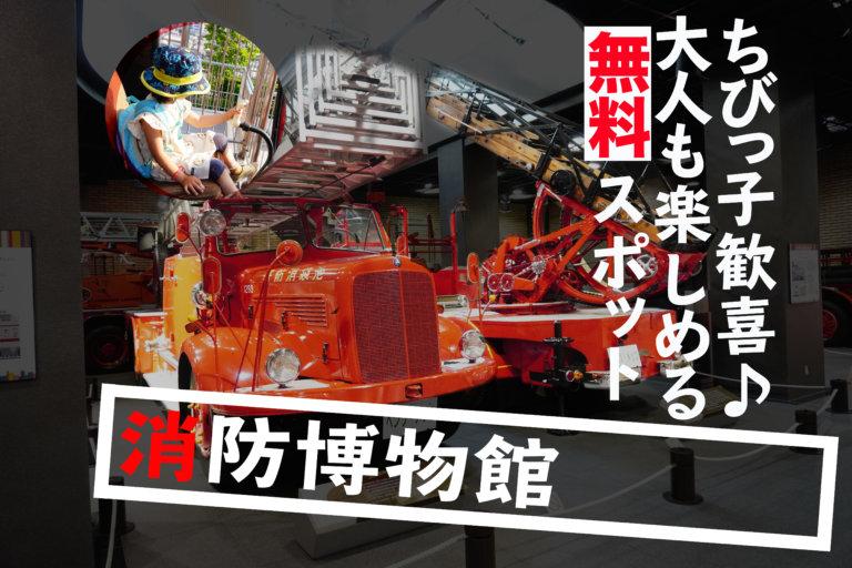 この写真は消防博物館のサムネール・クラシック消防車です。