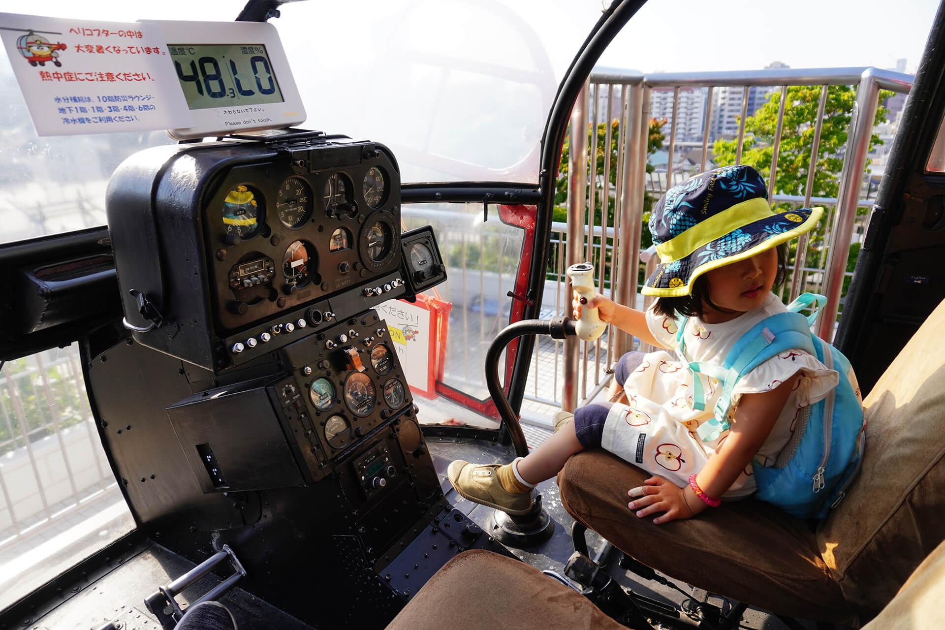 この写真は消防博物館にあるヘリコプター内部