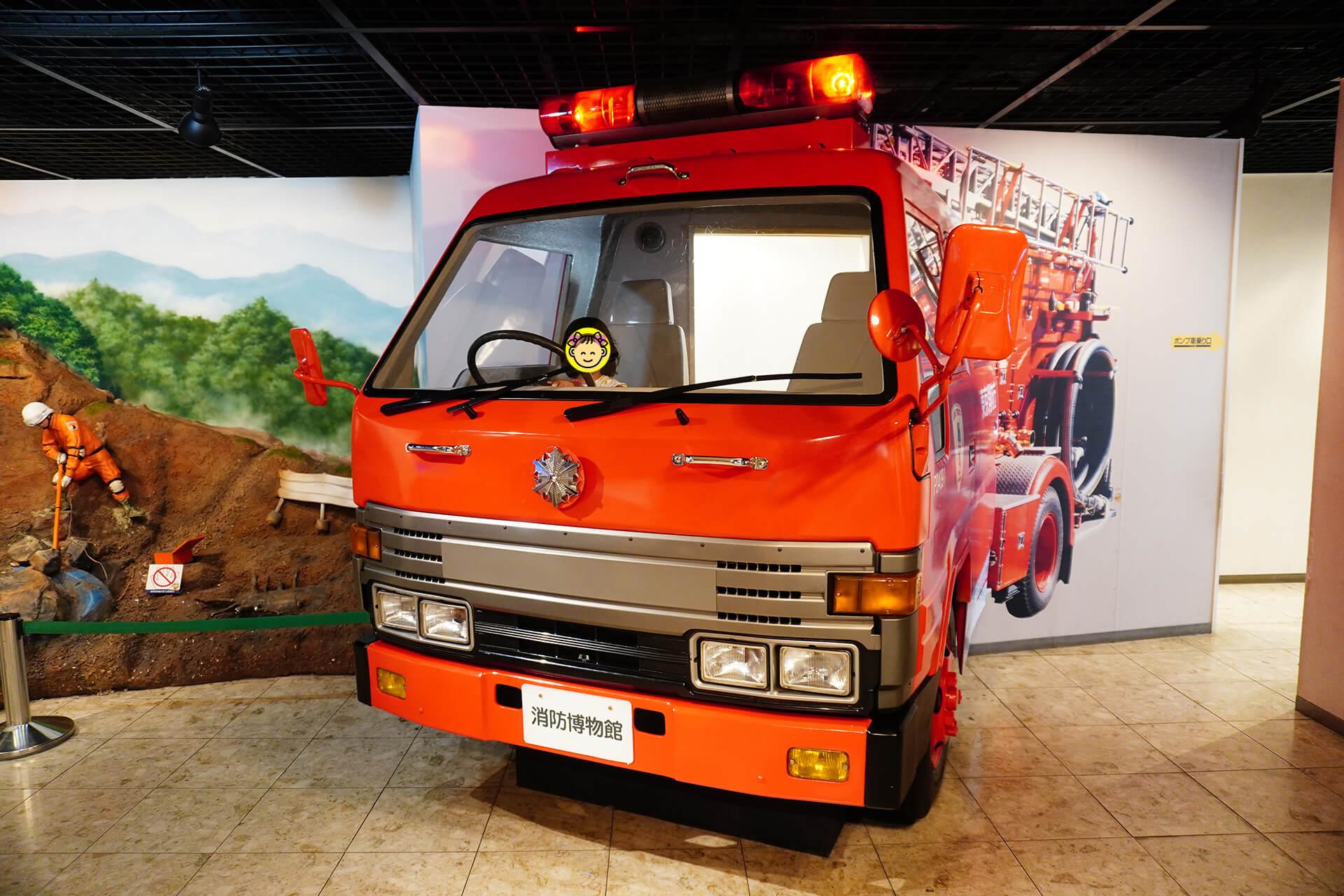 この写真は消防博物館にある記念撮影用の消防車