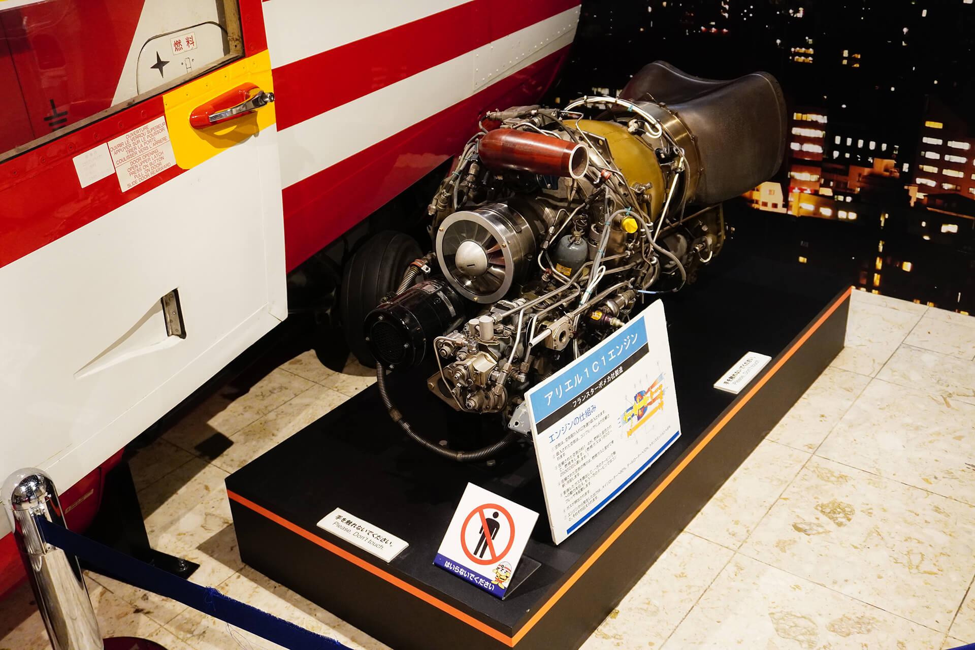 この写真は消防博物館にあるヘリコプターのエンジン