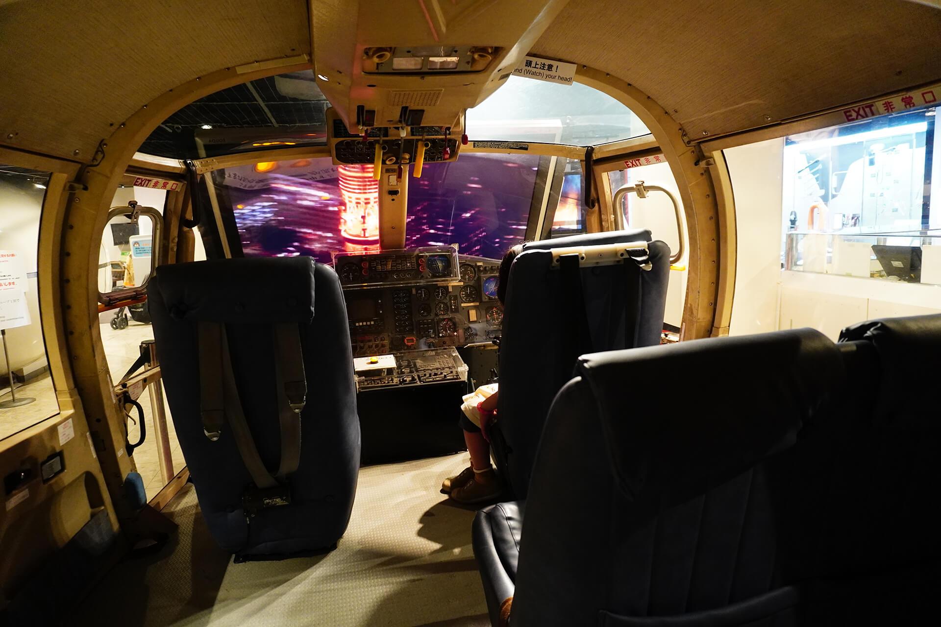 この写真は消防博物館にあるヘリコプターの内部