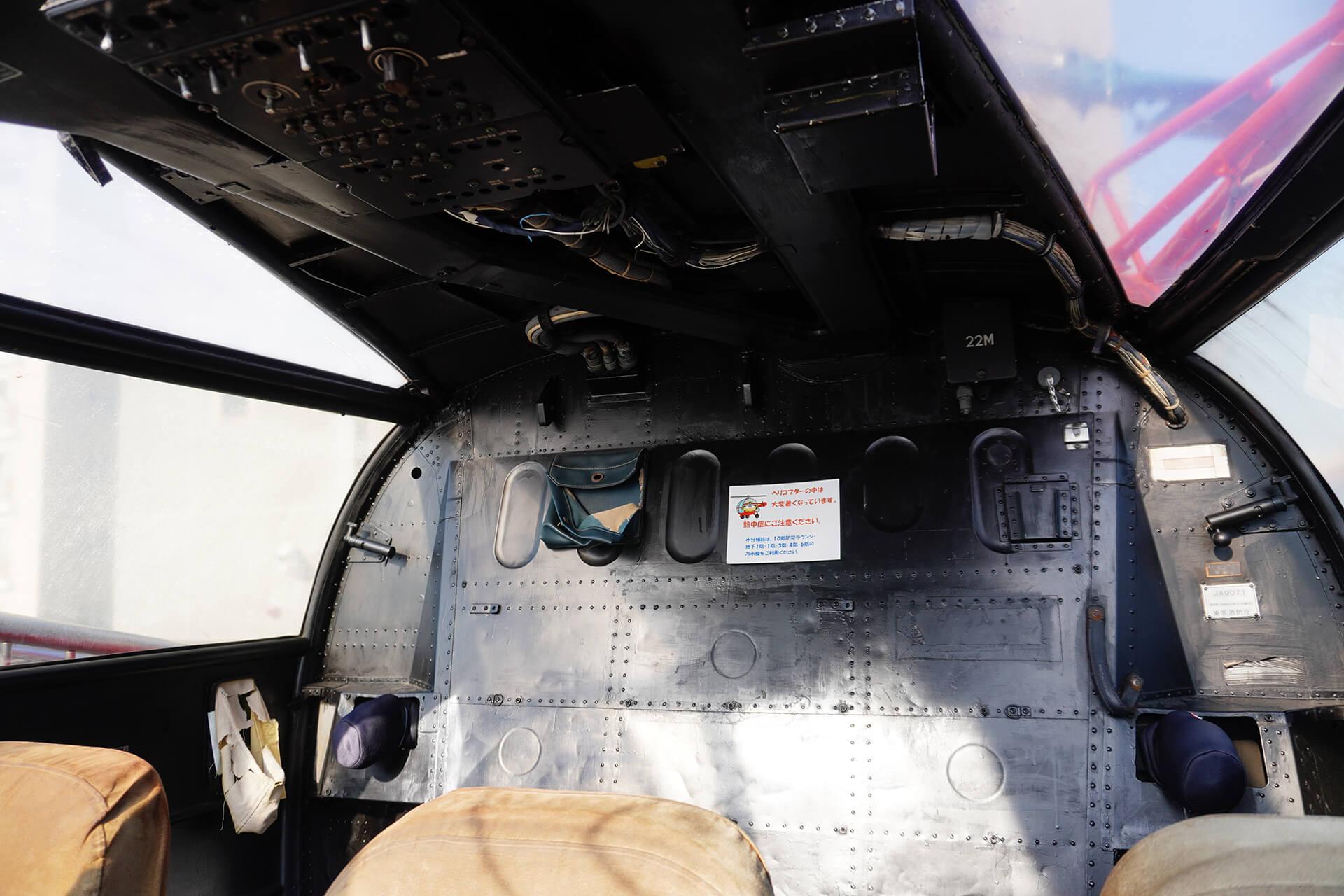 この写真は消防博物館にある野外ヘリコプター内部の後席側