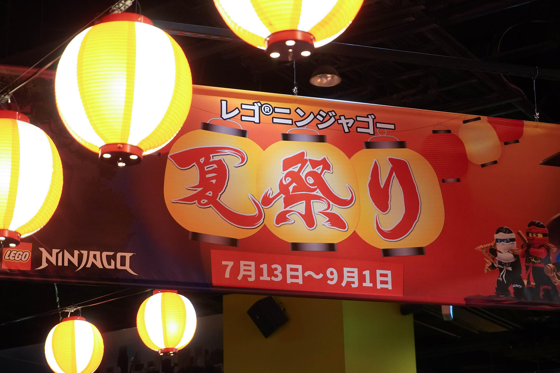 この写真は、レゴニンジャゴー夏祭りの垂れ幕・文字のみ