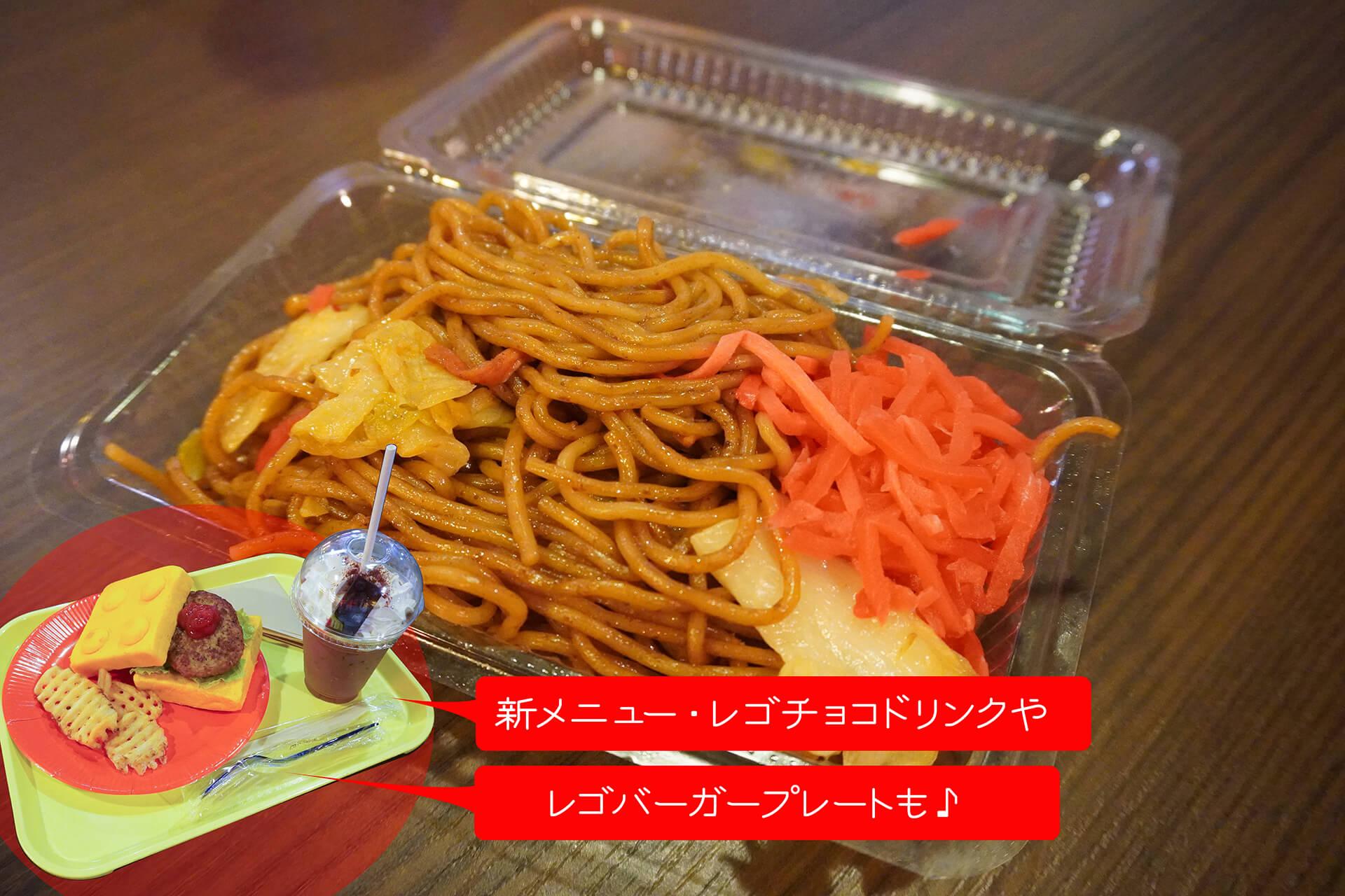 この写真は、レゴニンジャゴー夏祭りで販売される焼き蕎麦