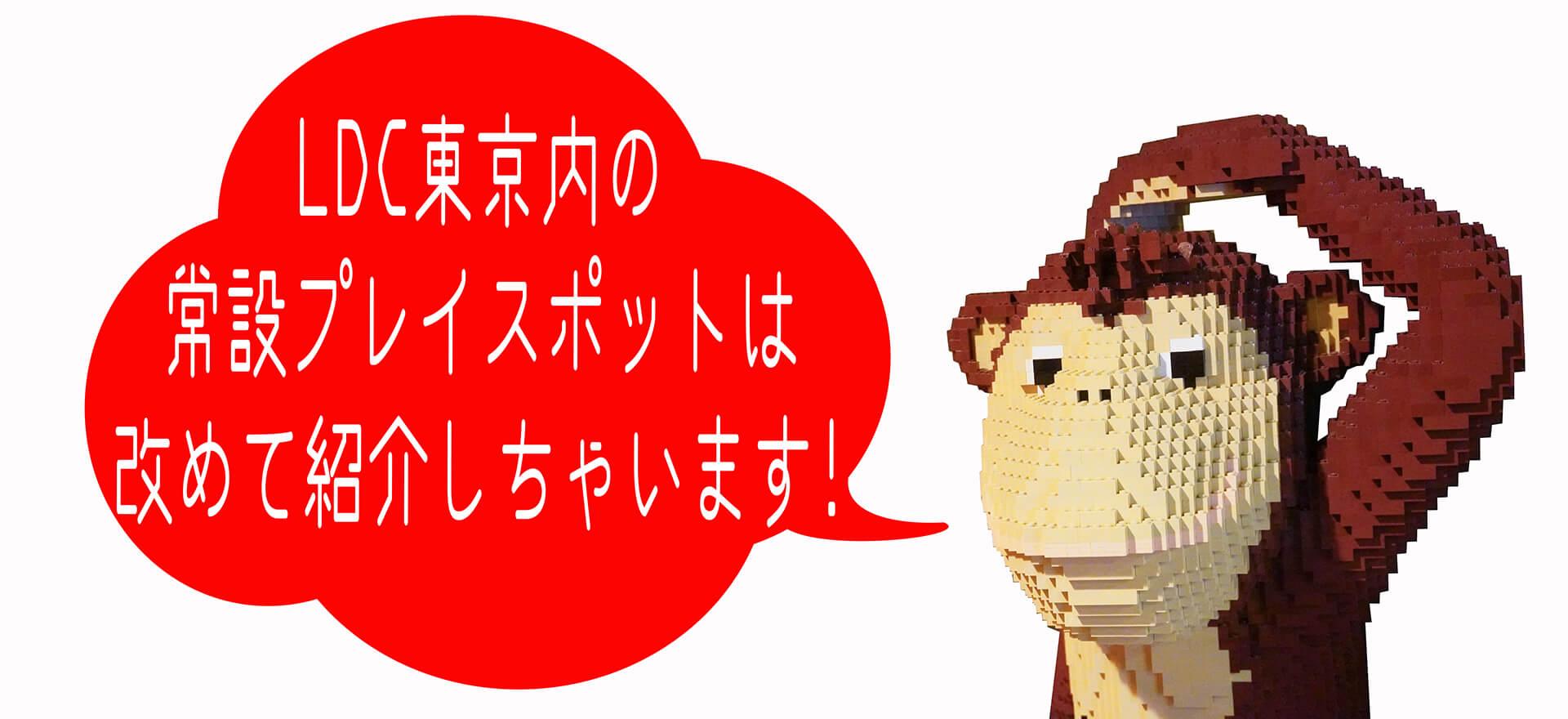 この写真は、レゴニンジャゴー夏祭りで告知するレゴで作った猿