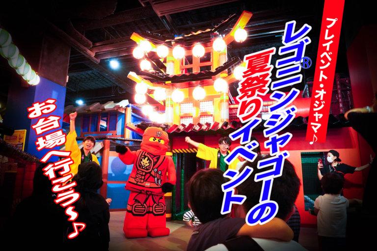 この写真は、レゴニンジャゴー夏祭りのメインビジュアル。カイが躍っています