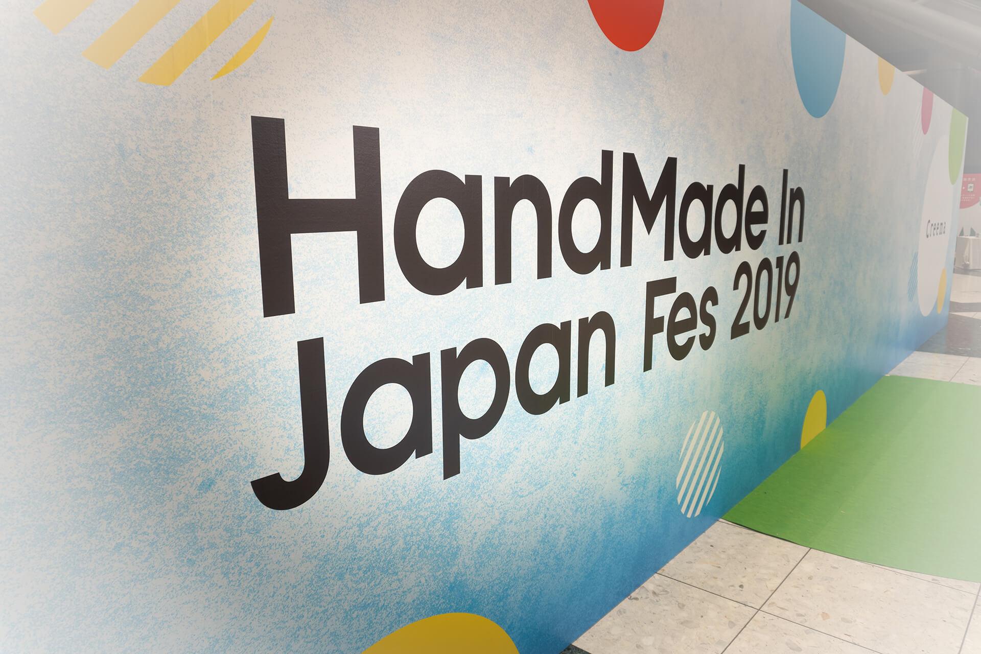 この写真はハンドメイドインジャパンの看板。大きなイベント名が描かれています